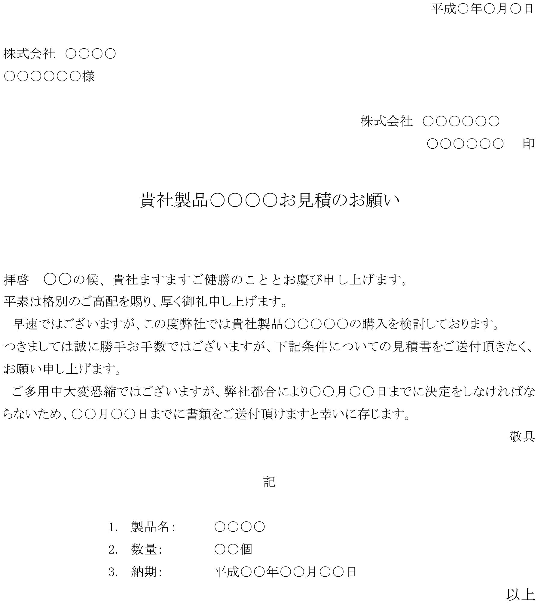 依頼状(見積書送付)02