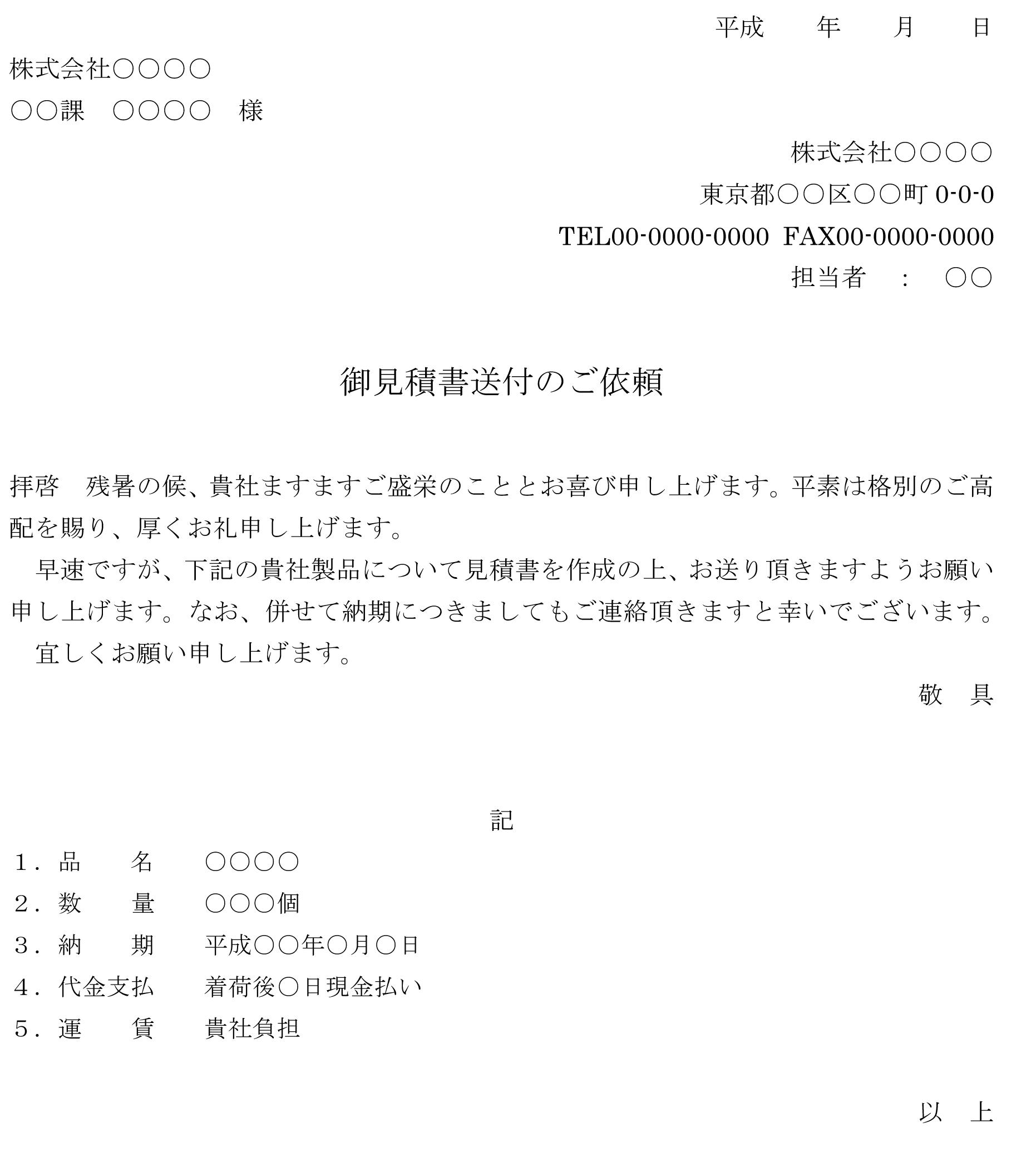 依頼状(見積書送付)03