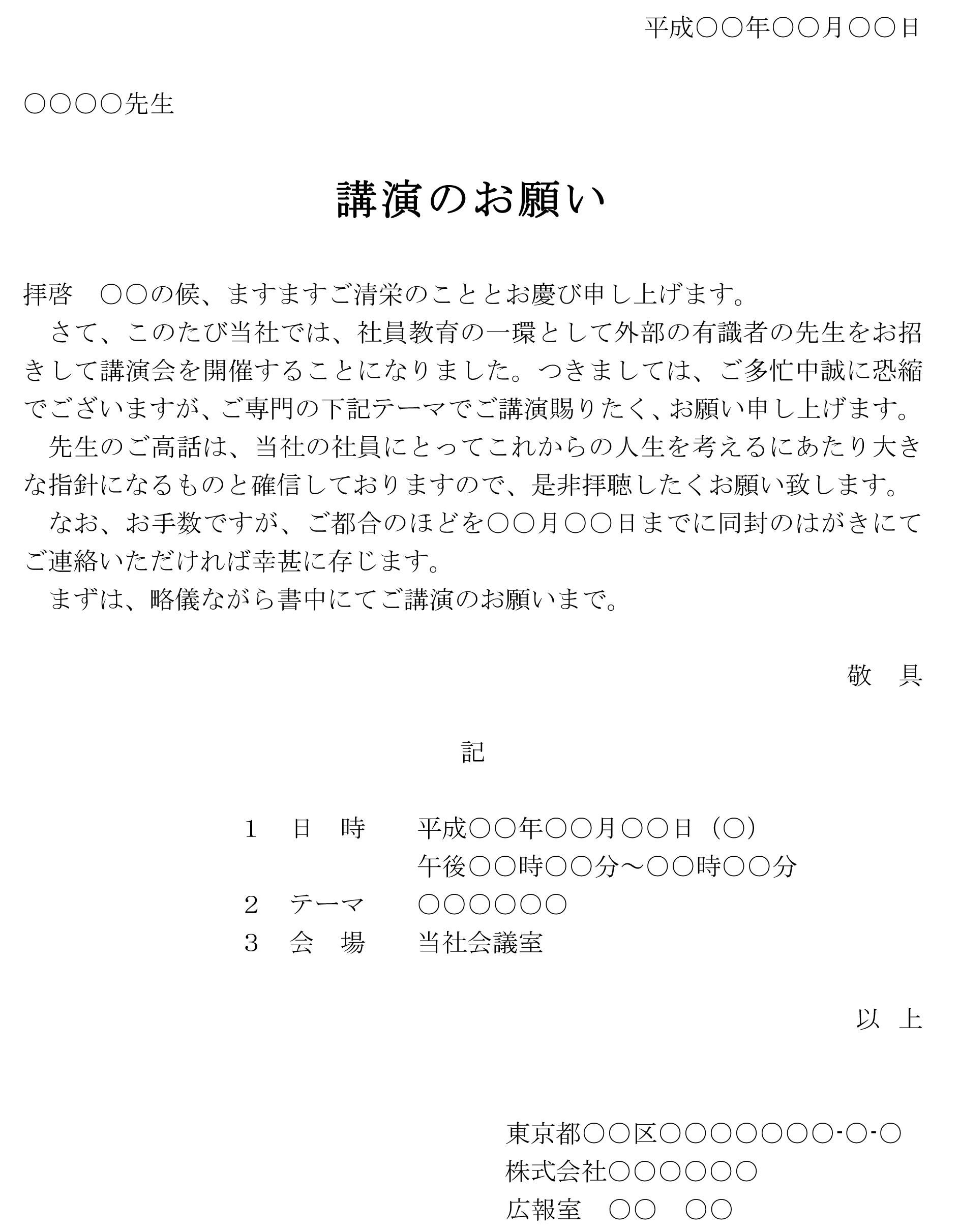 依頼状(講演)