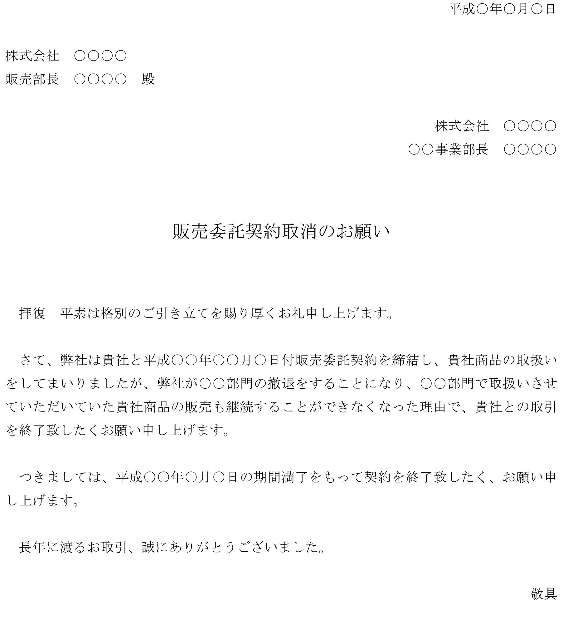 依頼状(販売委託契約取消)