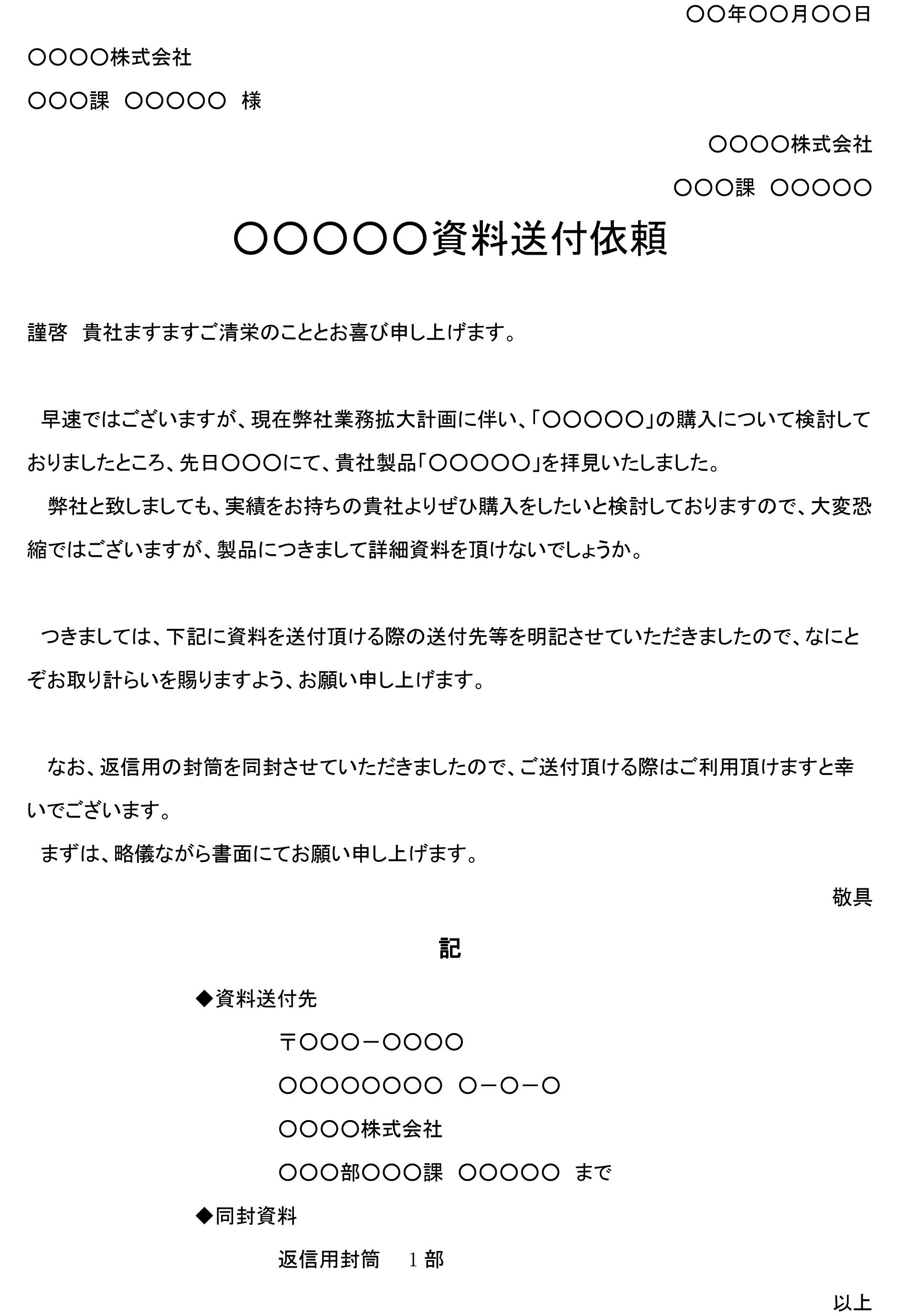 依頼状(資料送付)01