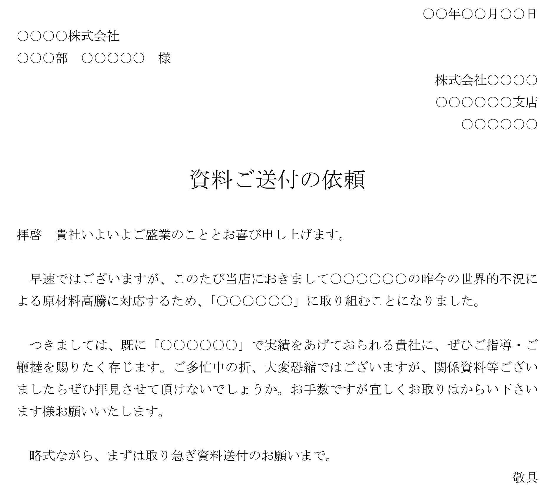 依頼状(資料送付)02