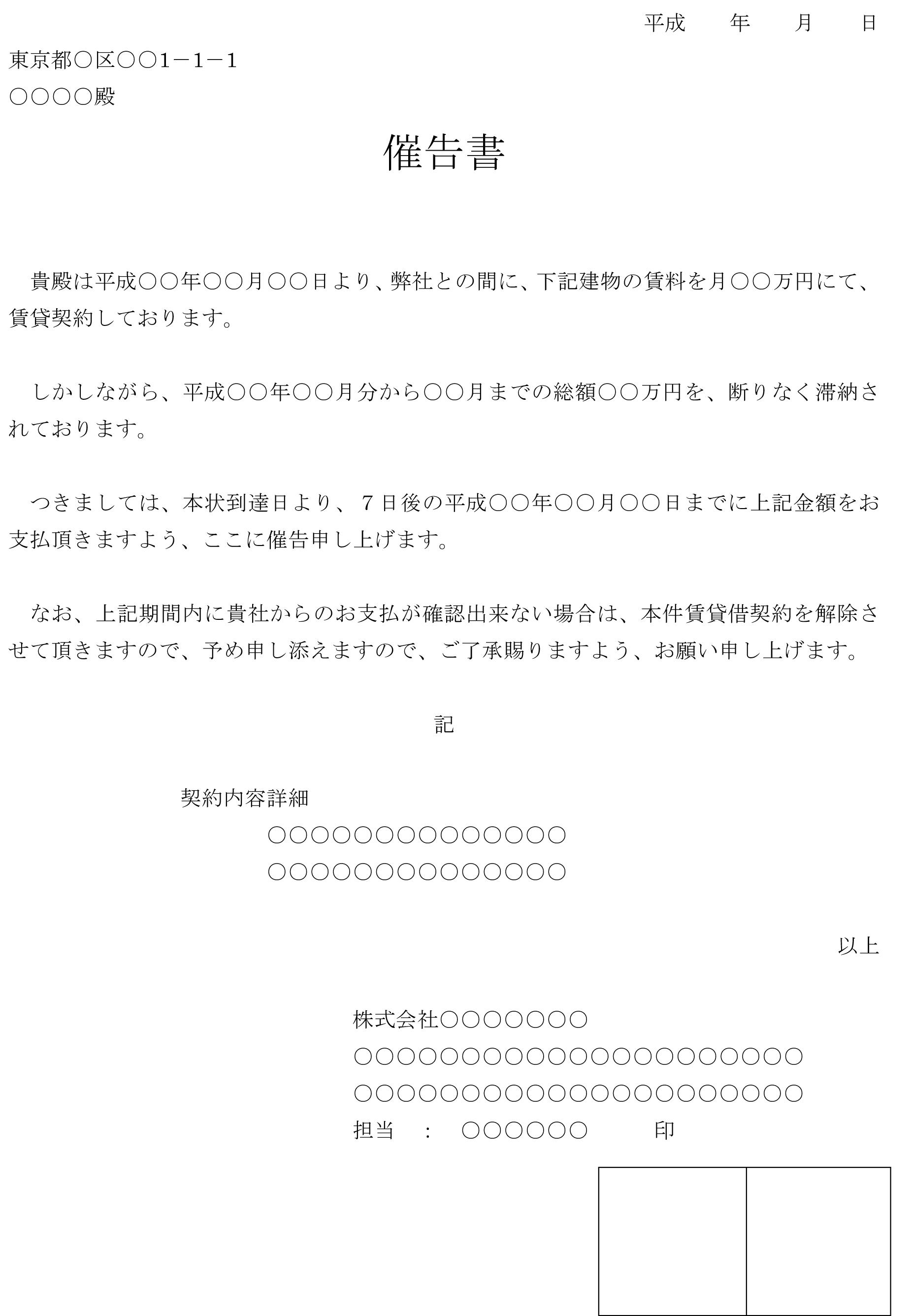 催告書(建物賃料)01