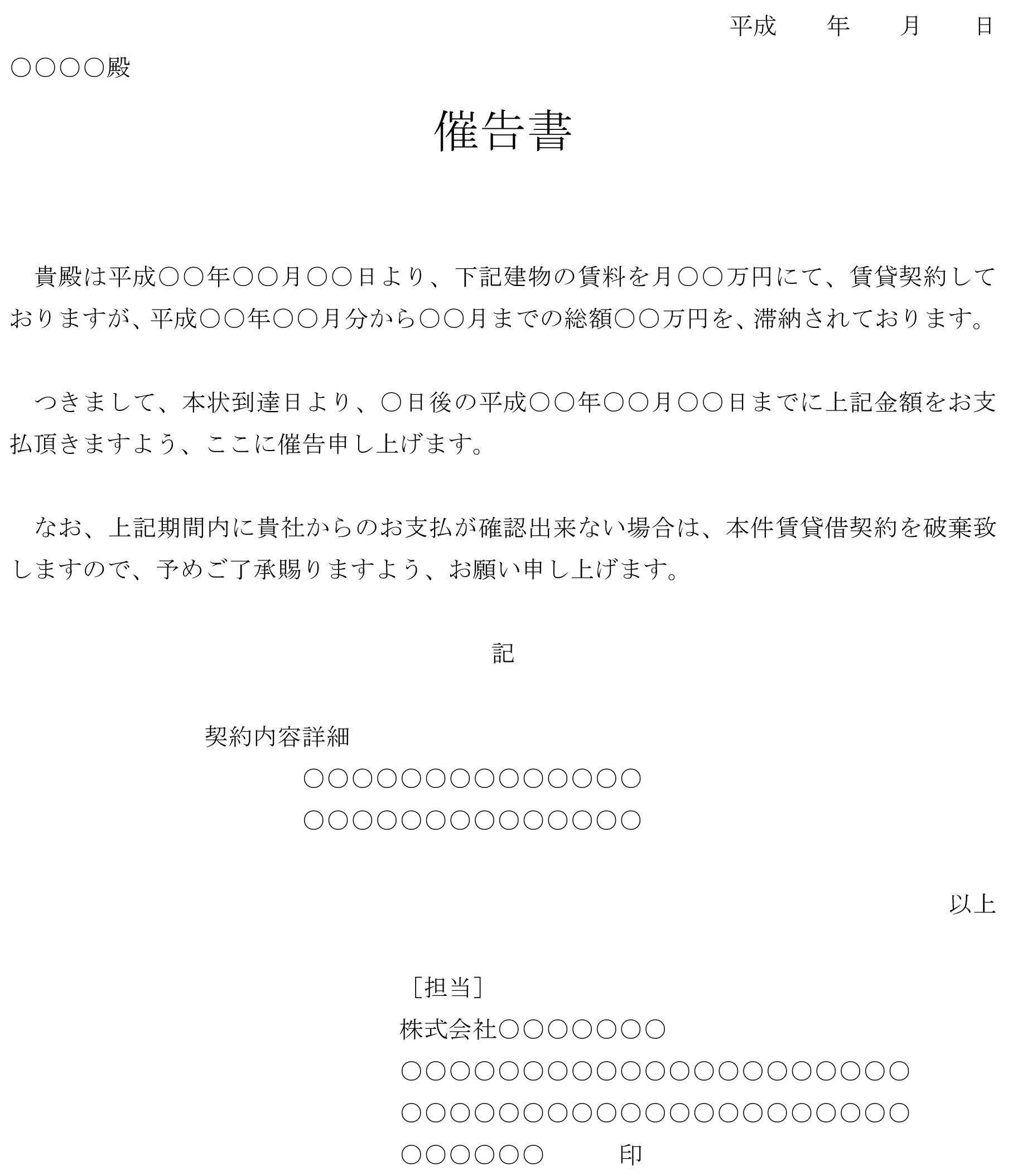 催告書(建物賃料)02