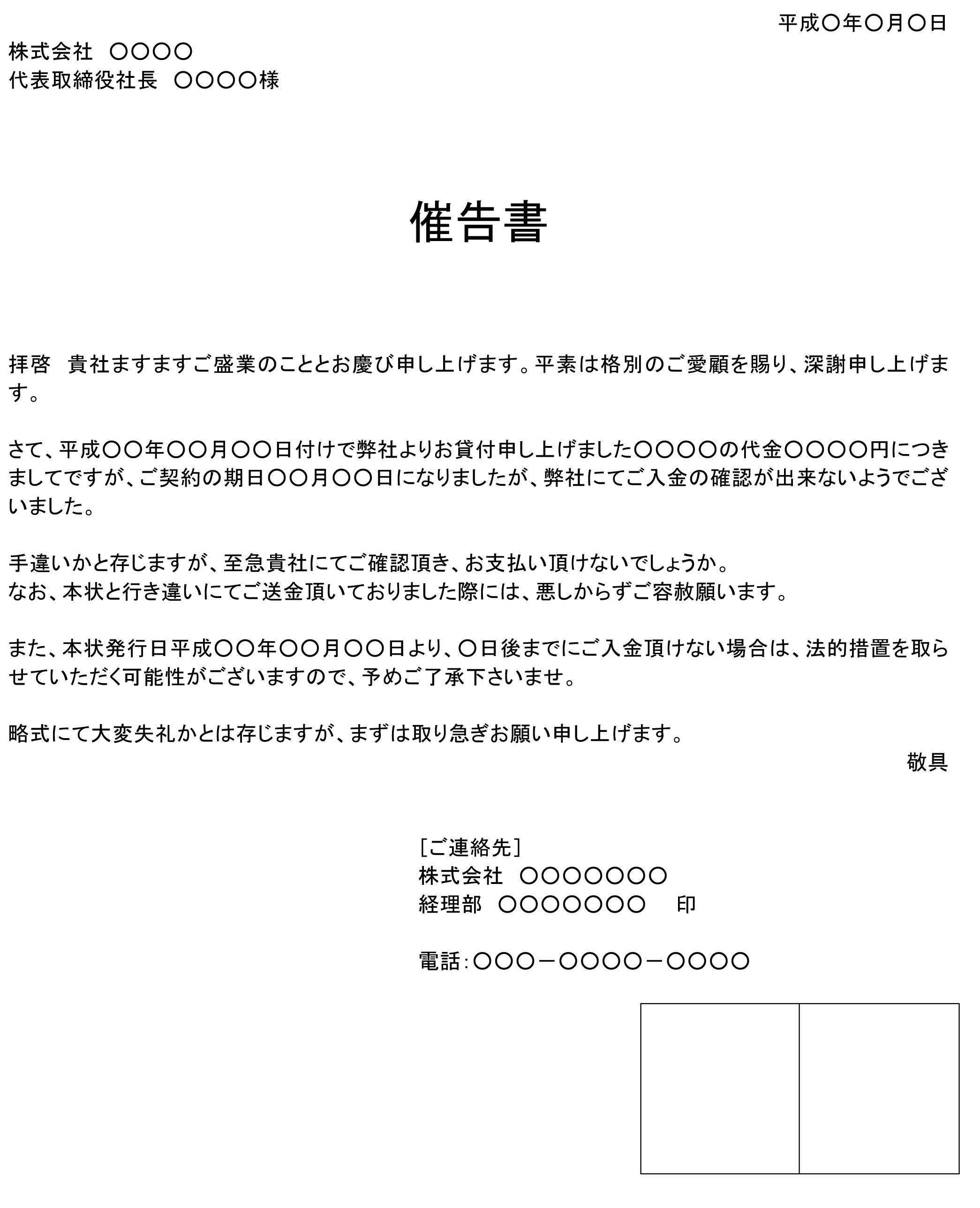 催告書(滞納貸付金)02