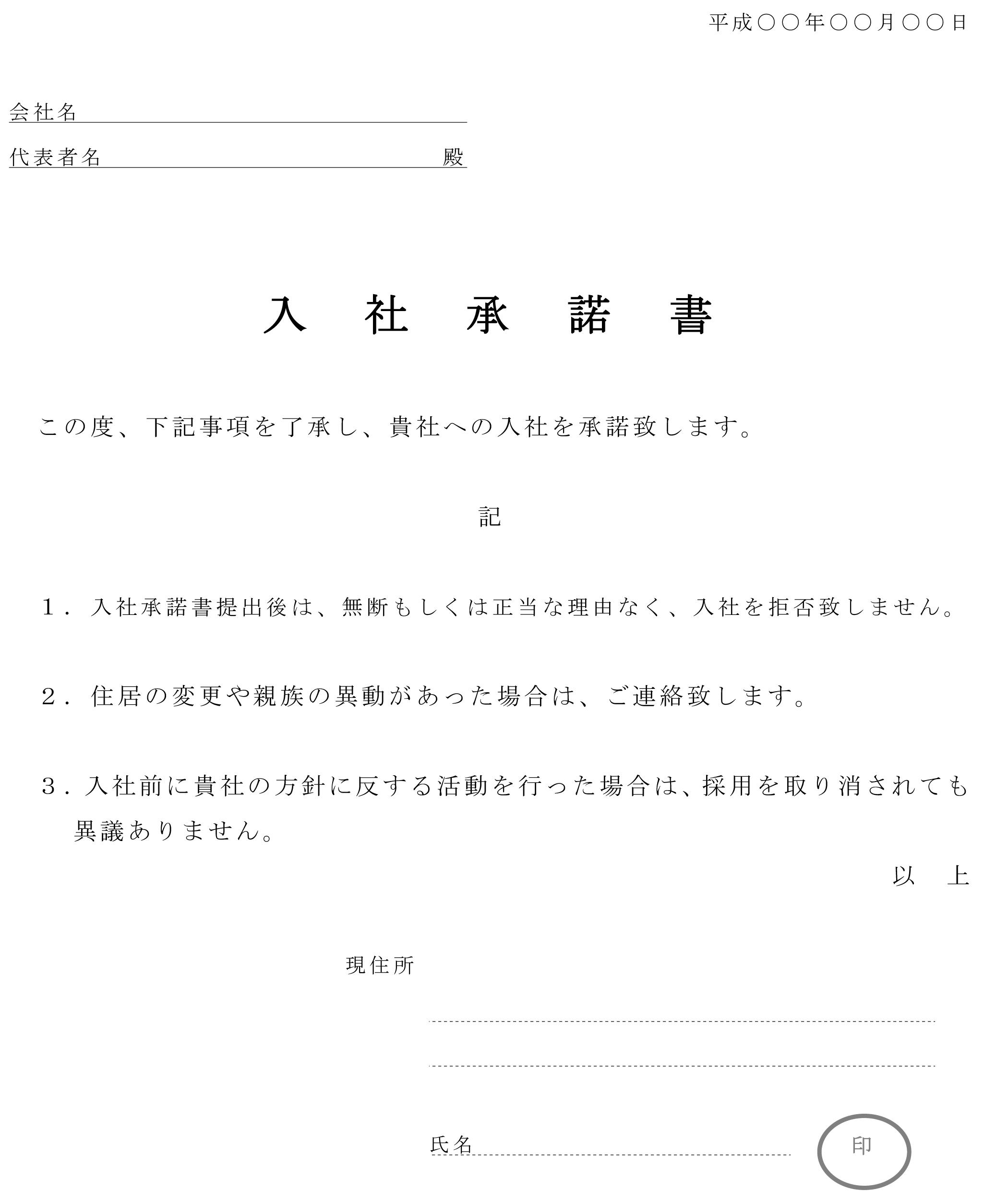 入社承諾書01