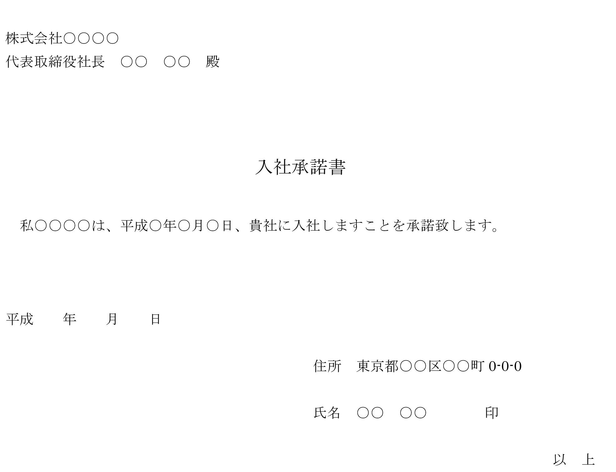 入社承諾書02