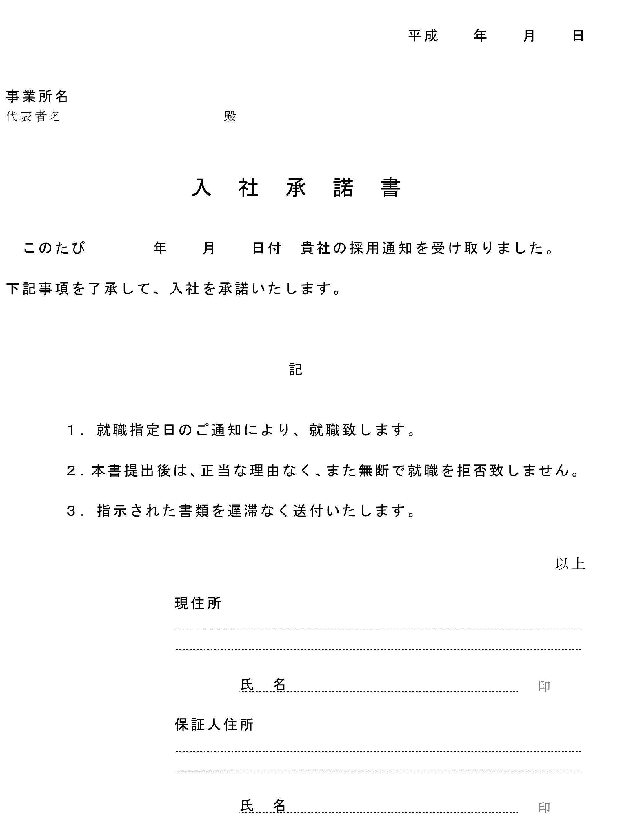 入社承諾書03