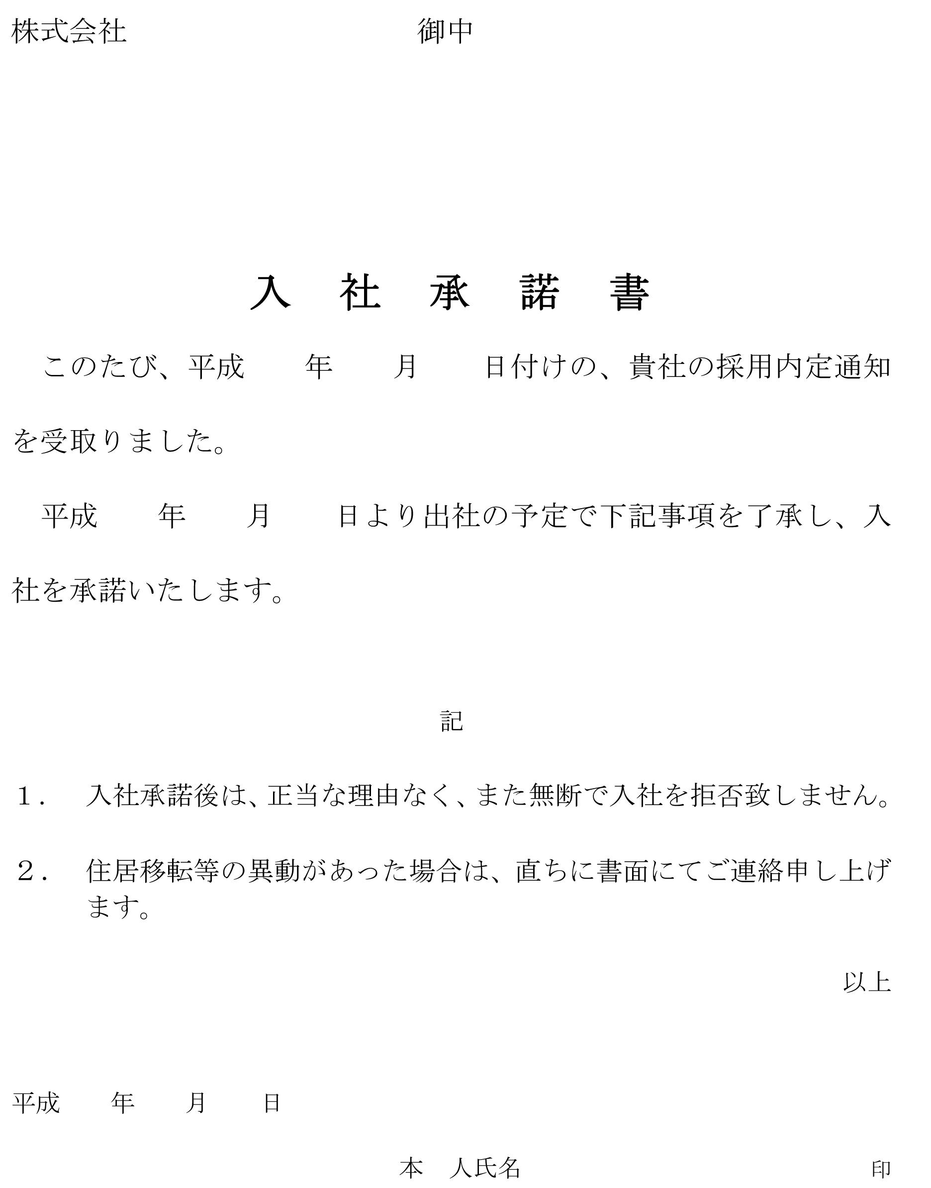 入社承諾書04