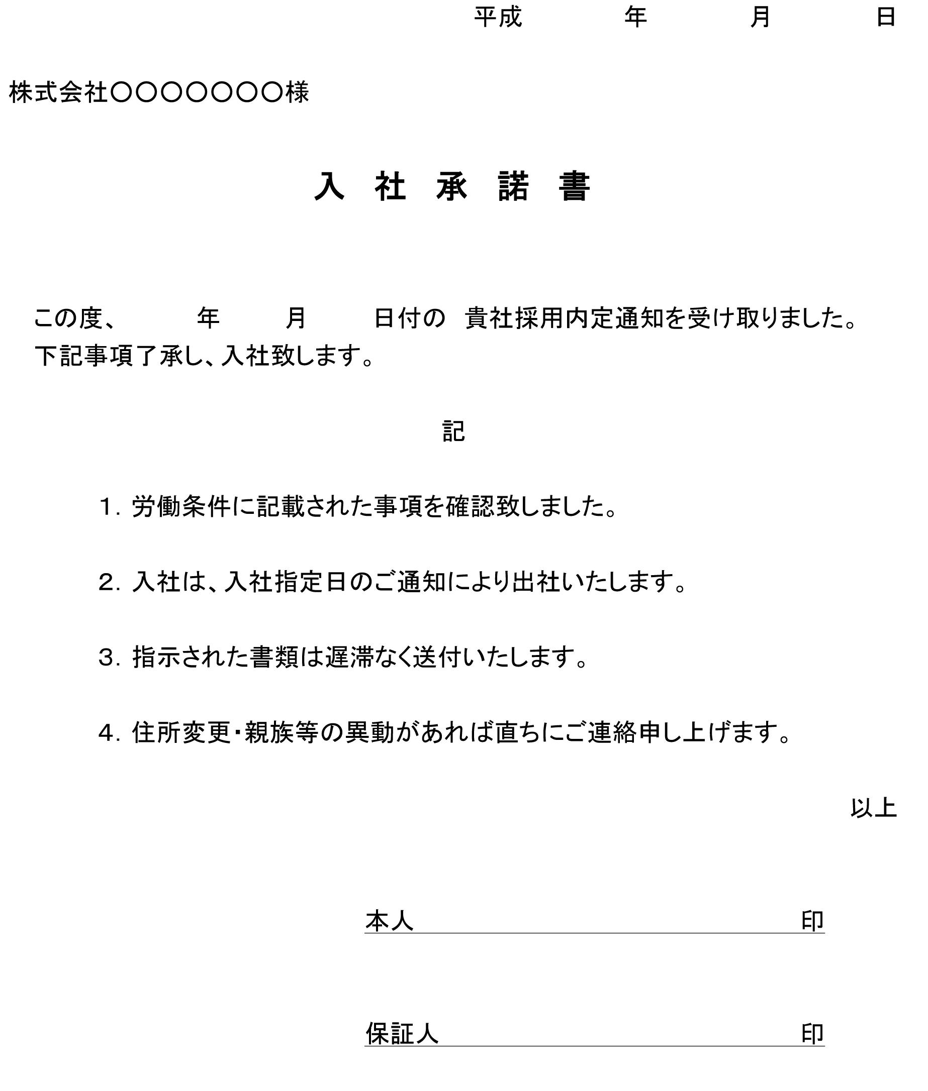 入社承諾書05