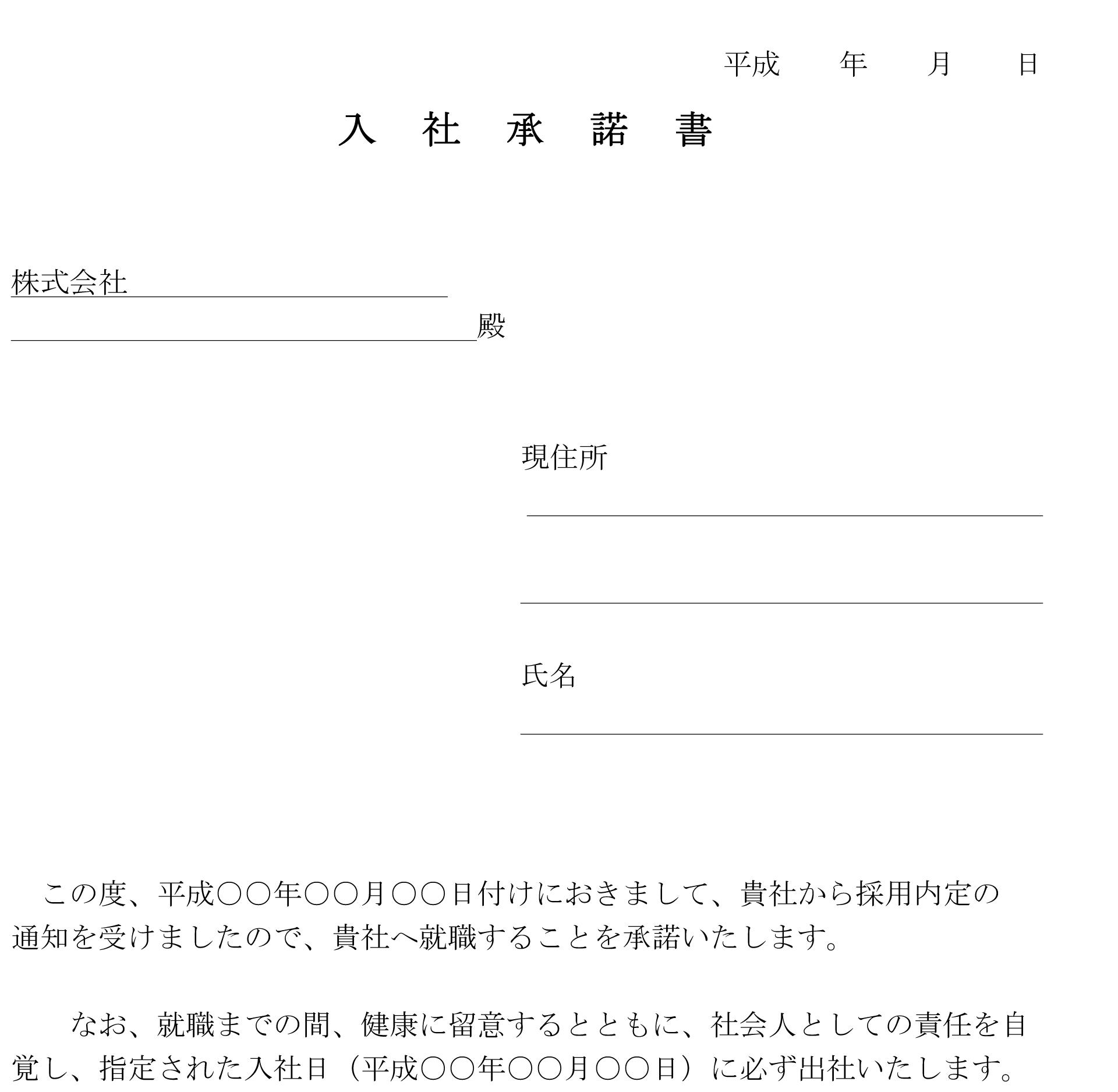 入社承諾書06