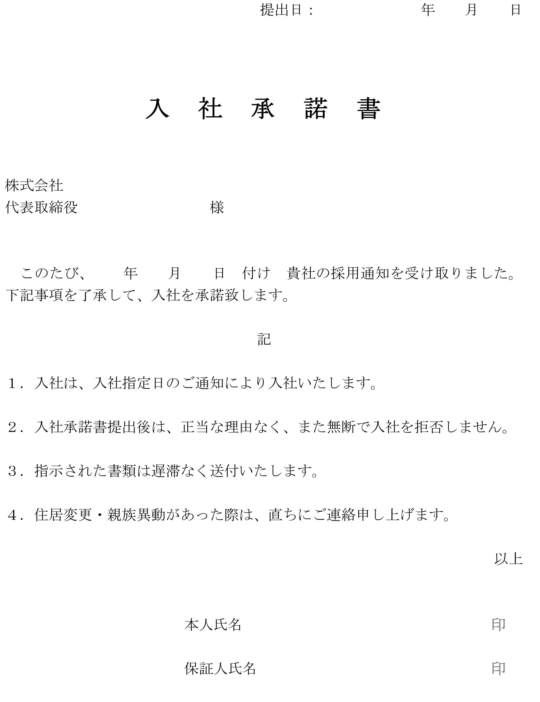 入社承諾書07