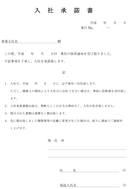 入社承諾書08