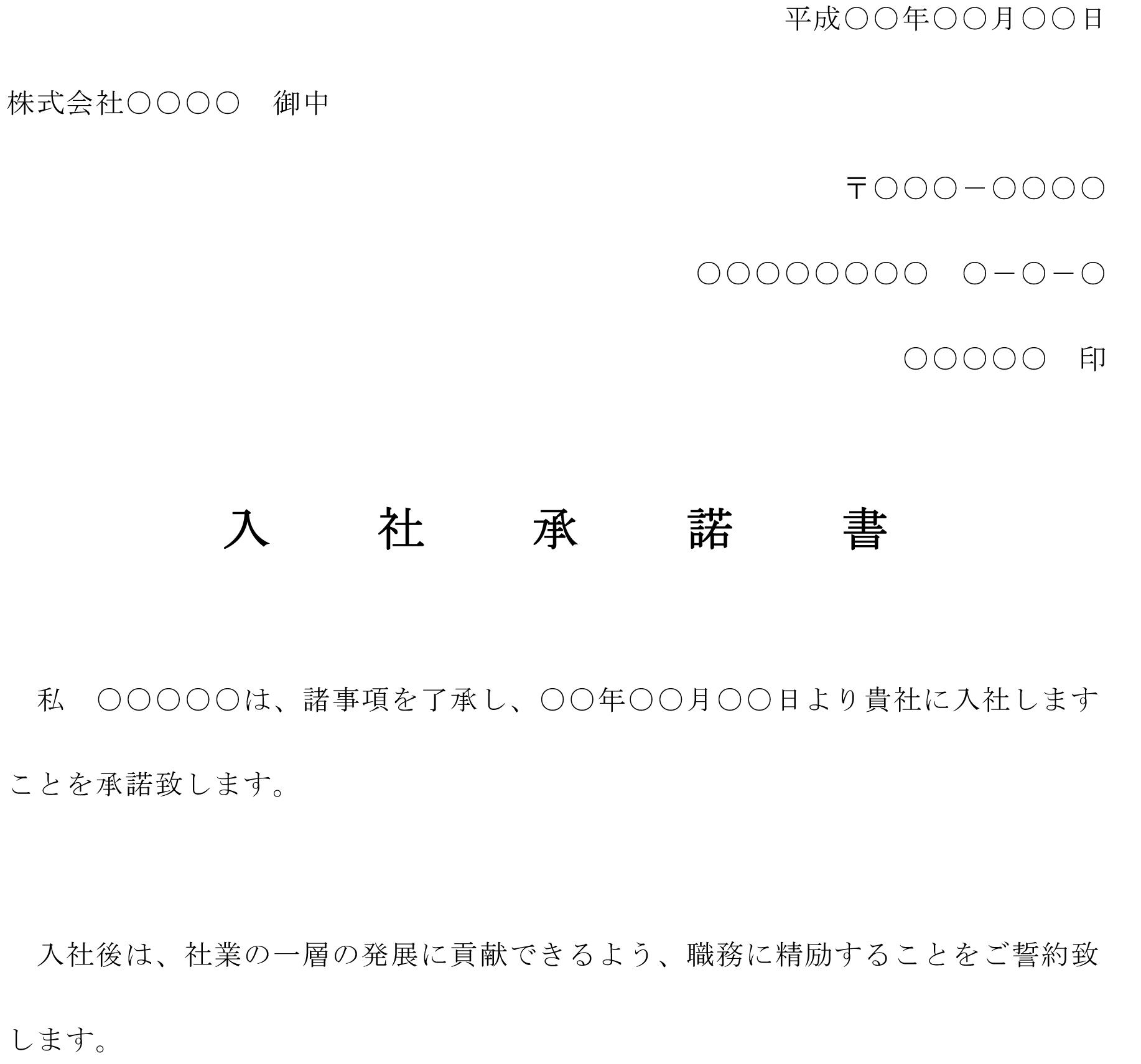 入社承諾書09