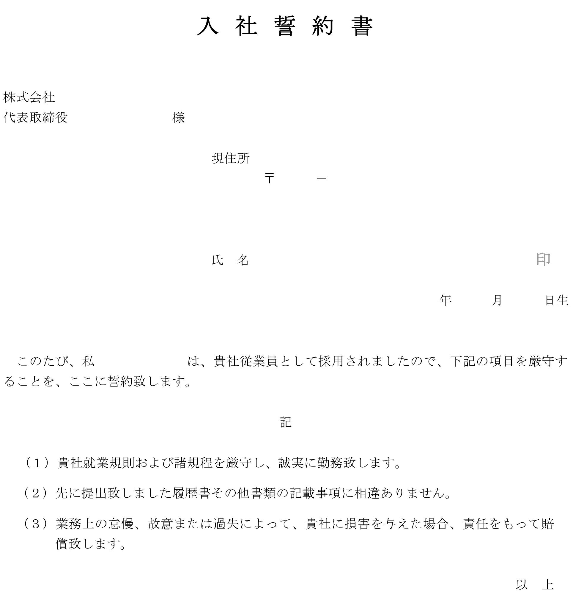 入社誓約書(身元承諾書つき)
