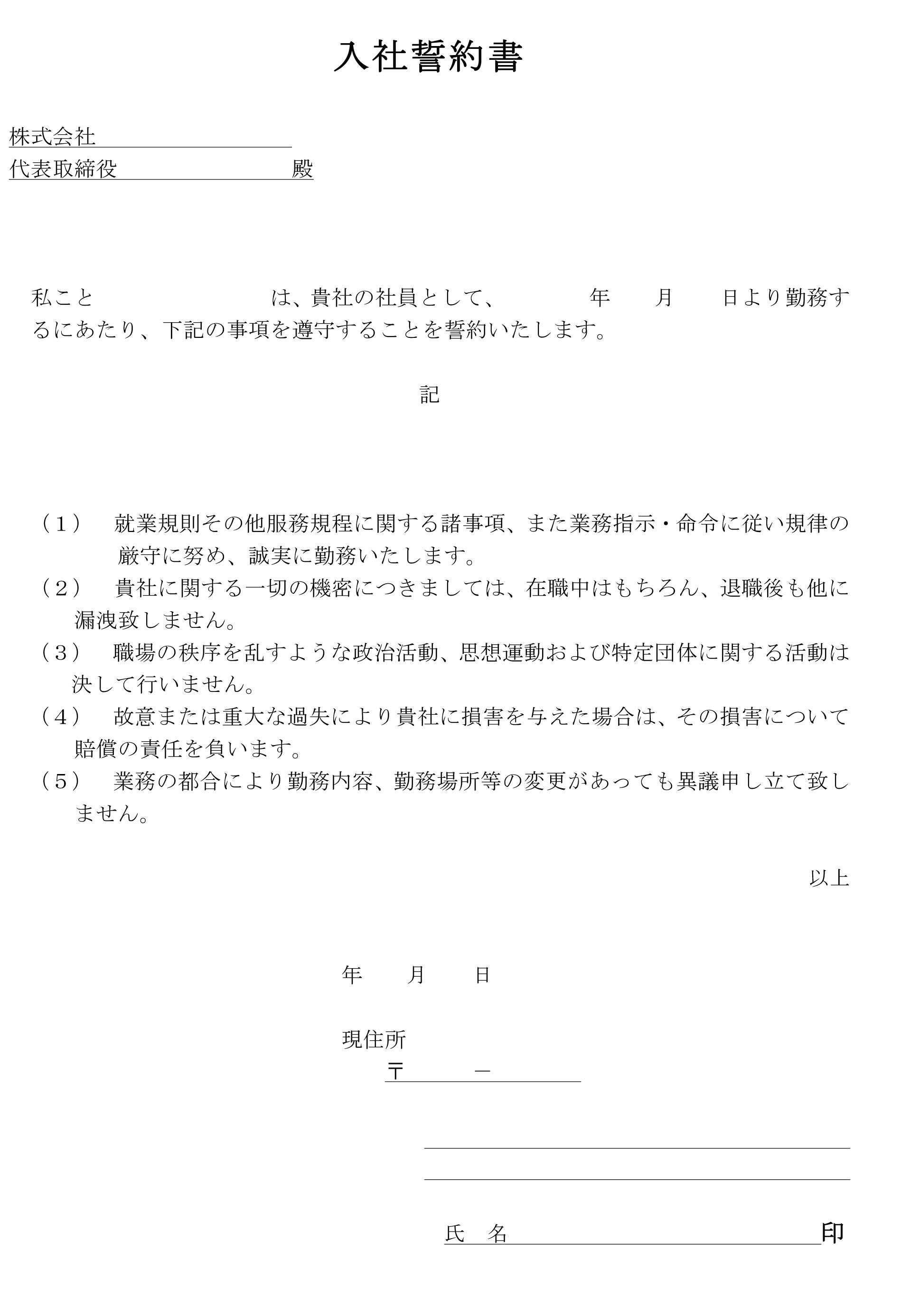 入社誓約書01