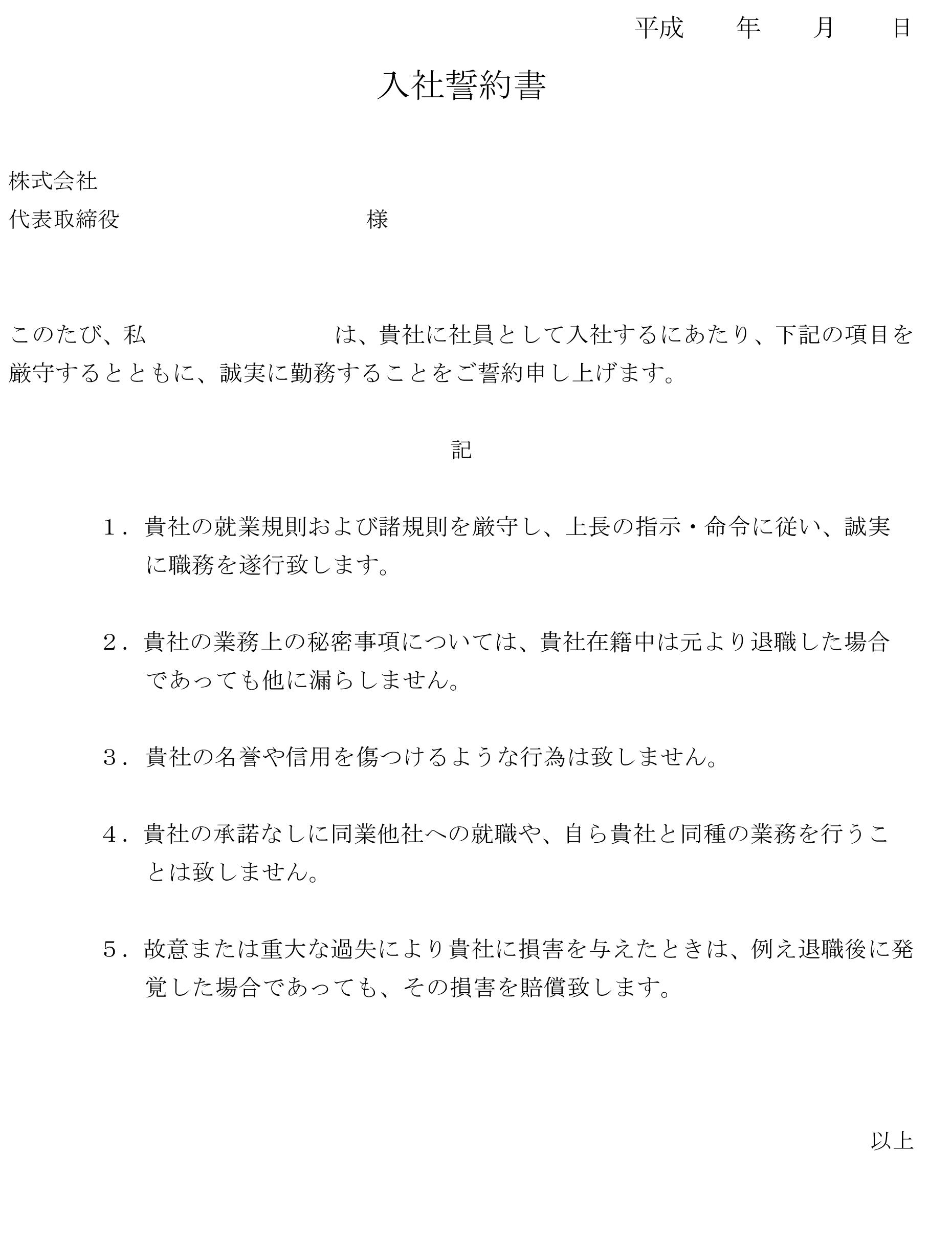 入社誓約書02