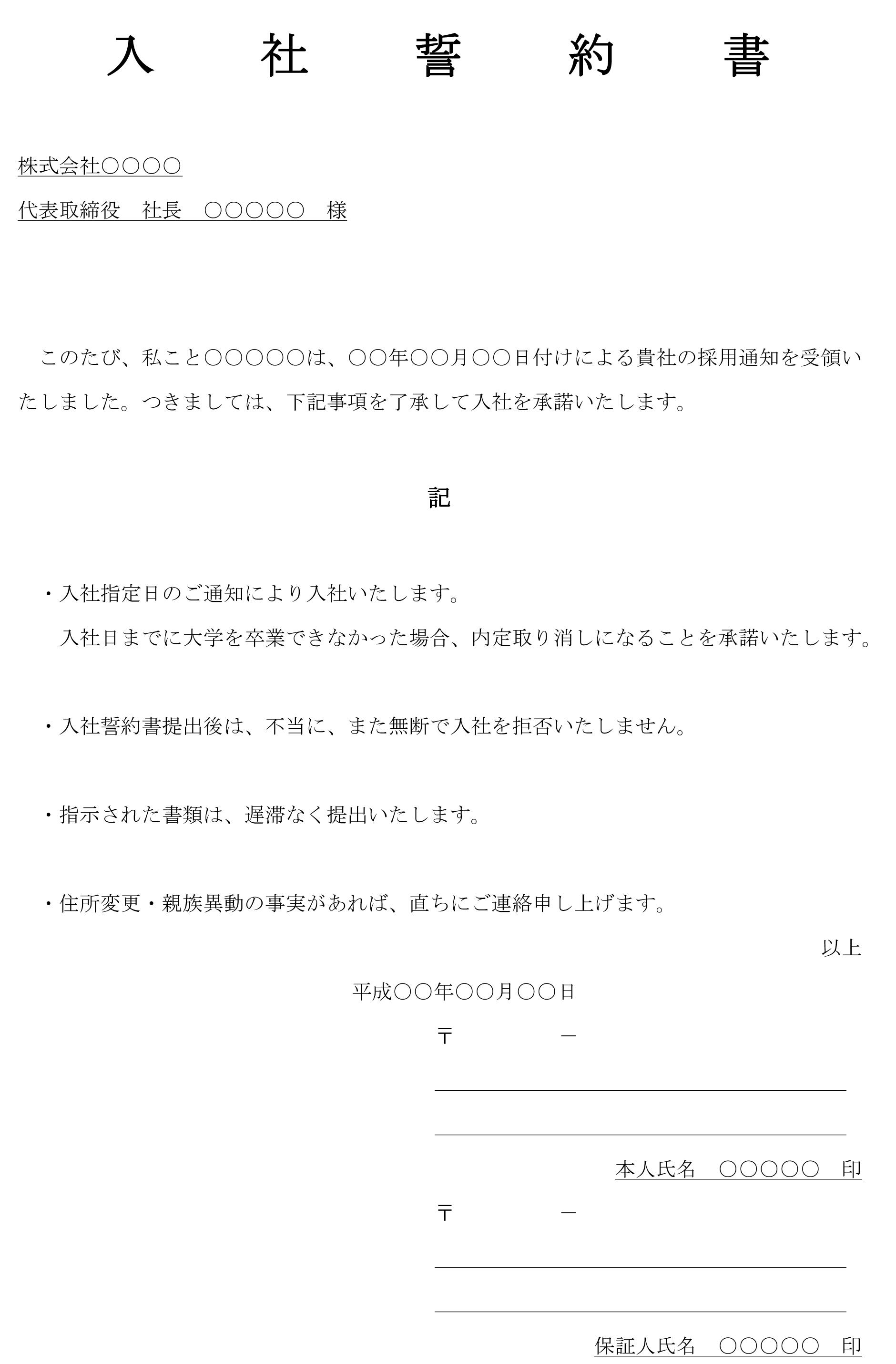 入社誓約書04