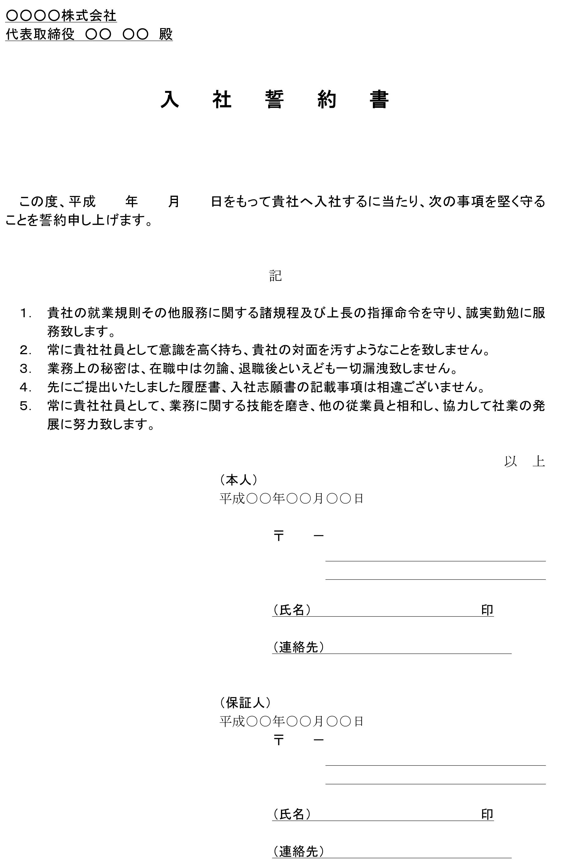 入社誓約書05