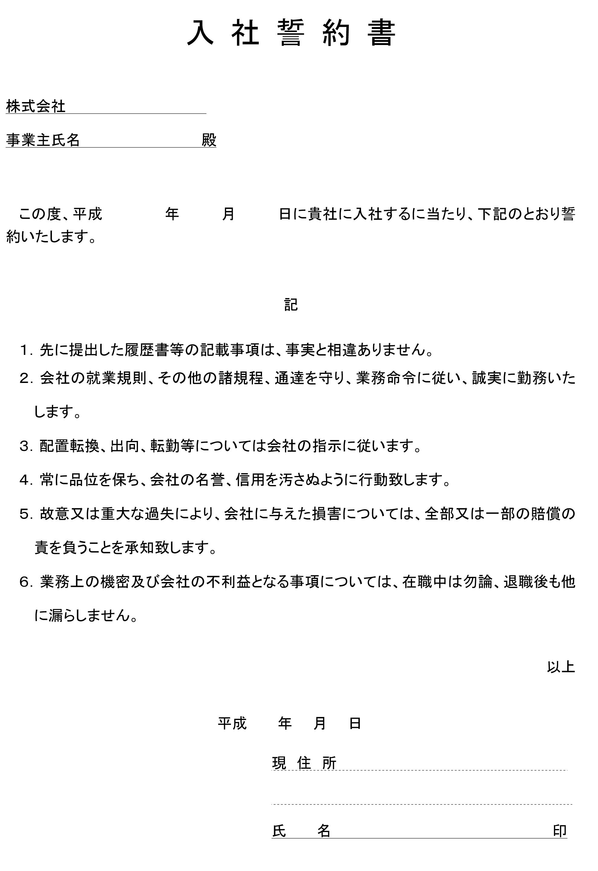入社誓約書06