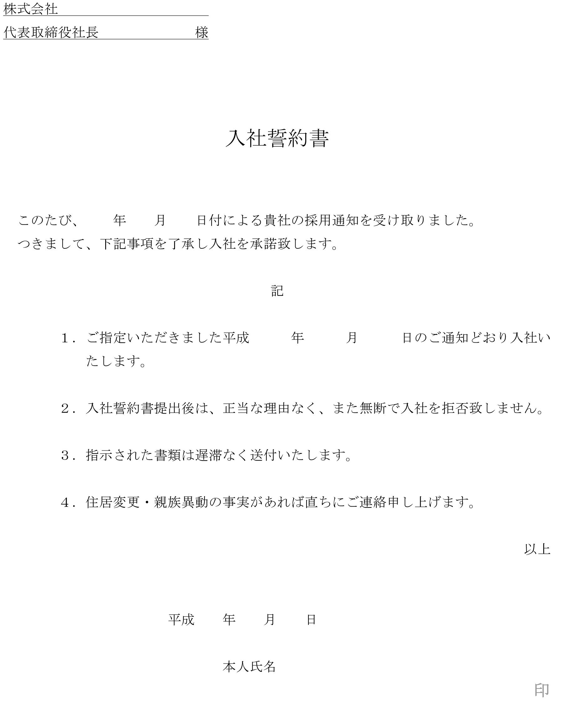入社誓約書07