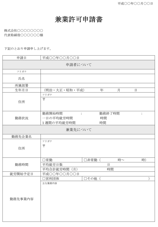 兼業許可申請書01