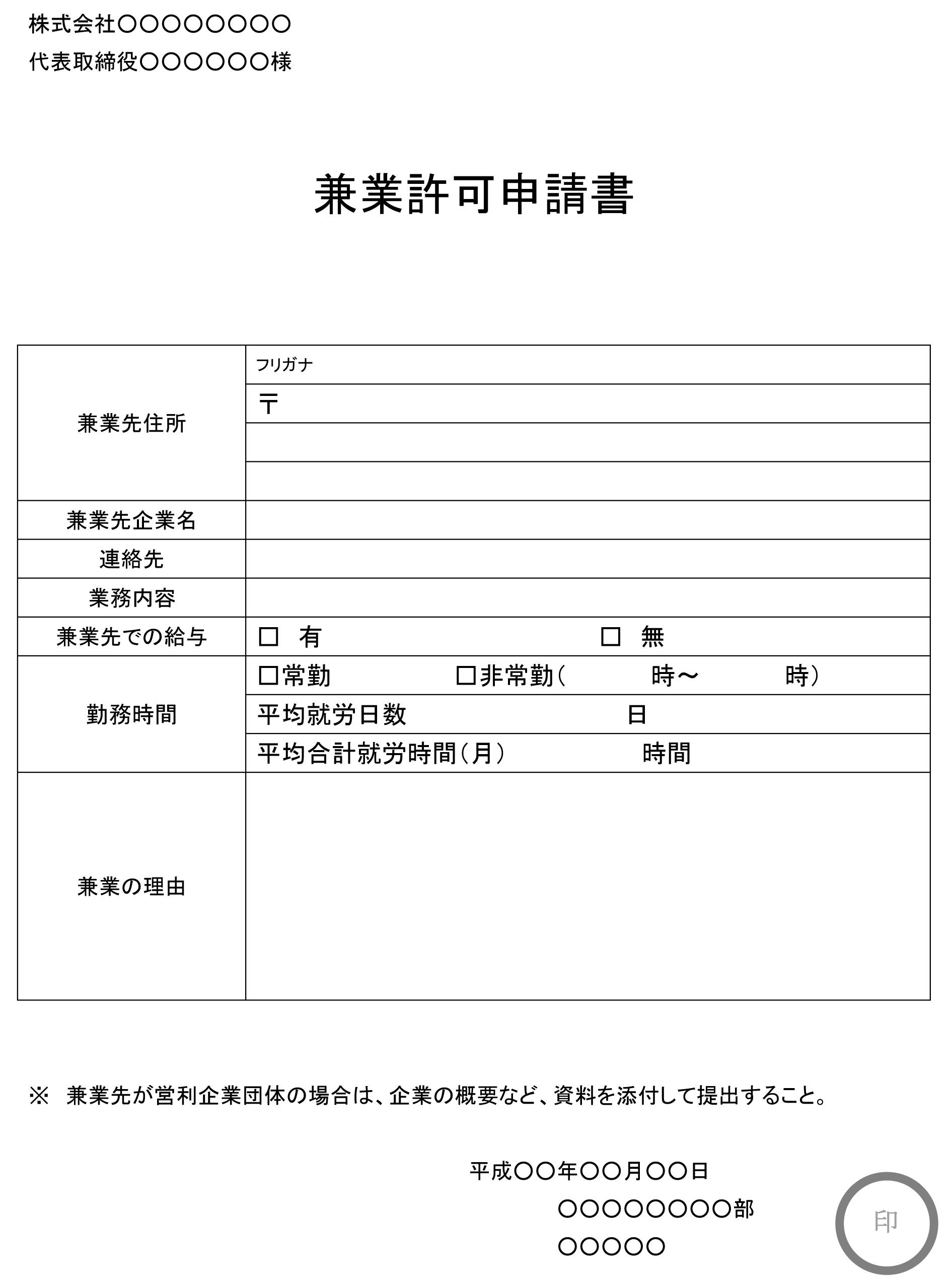 兼業許可申請書02