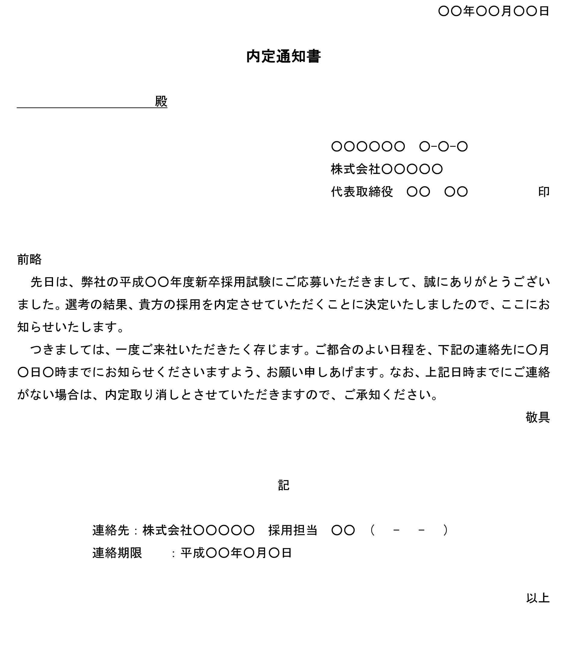 内定通知書(新卒採用試験)01