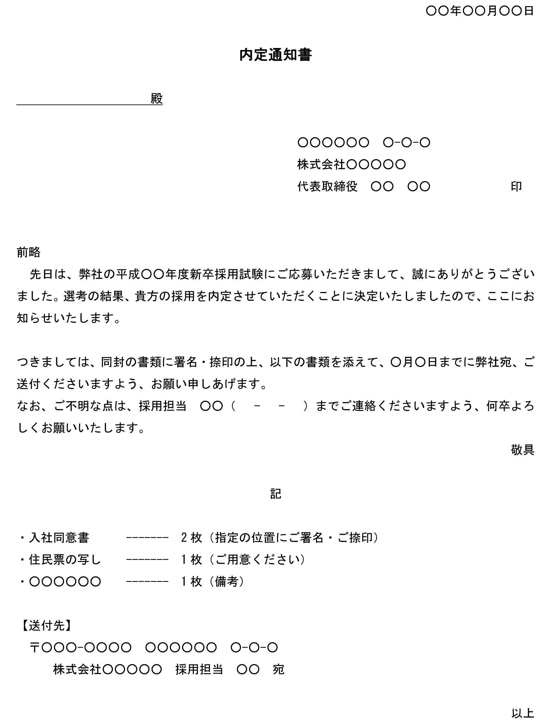 内定通知書(新卒採用試験用)02