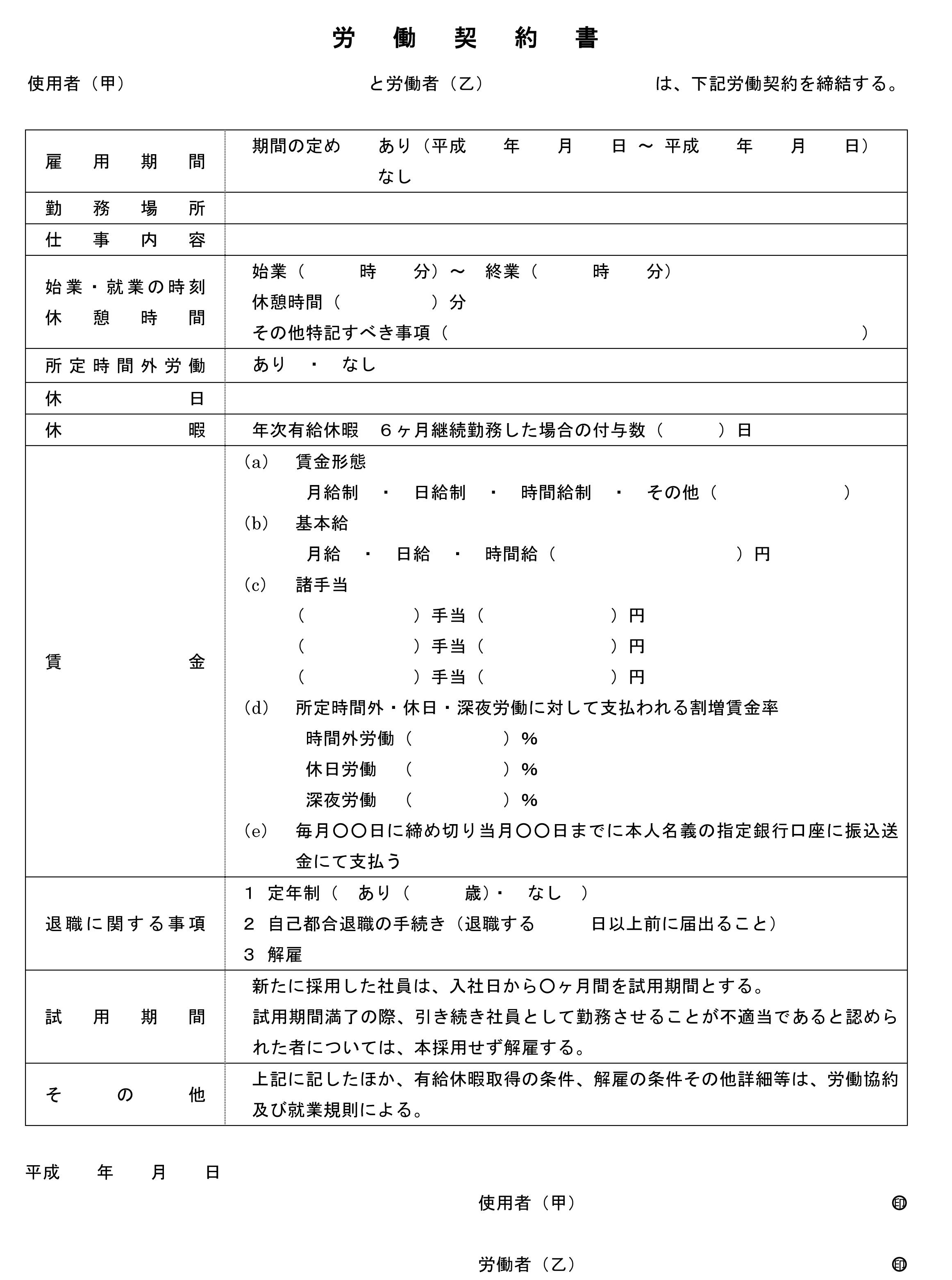 労働契約書(全対応:表形式)