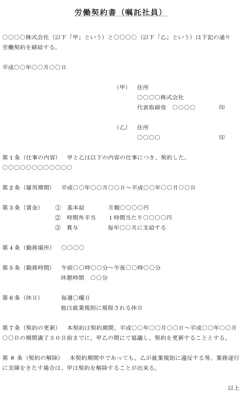 労働契約書(嘱託社員)