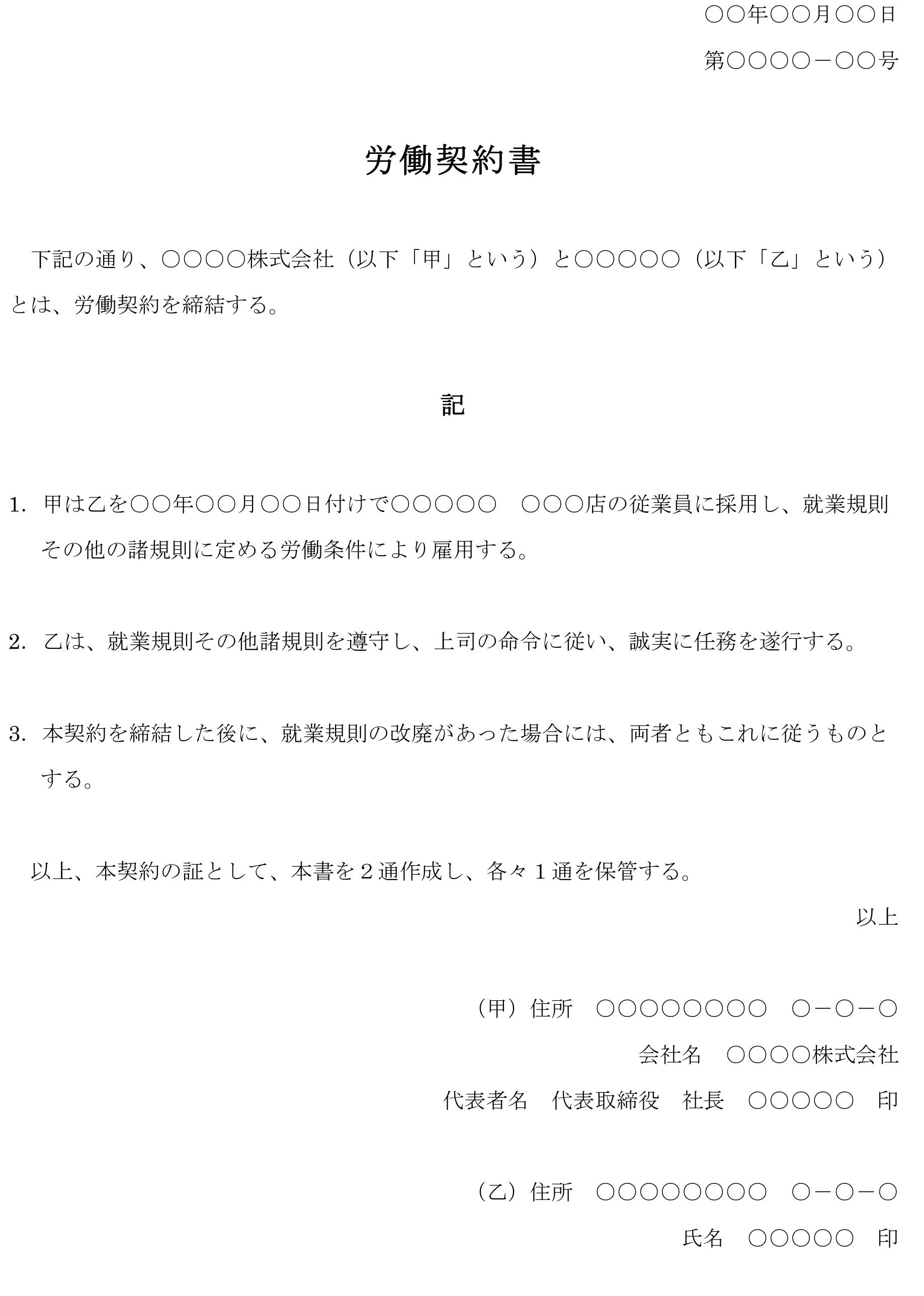 労働契約書02