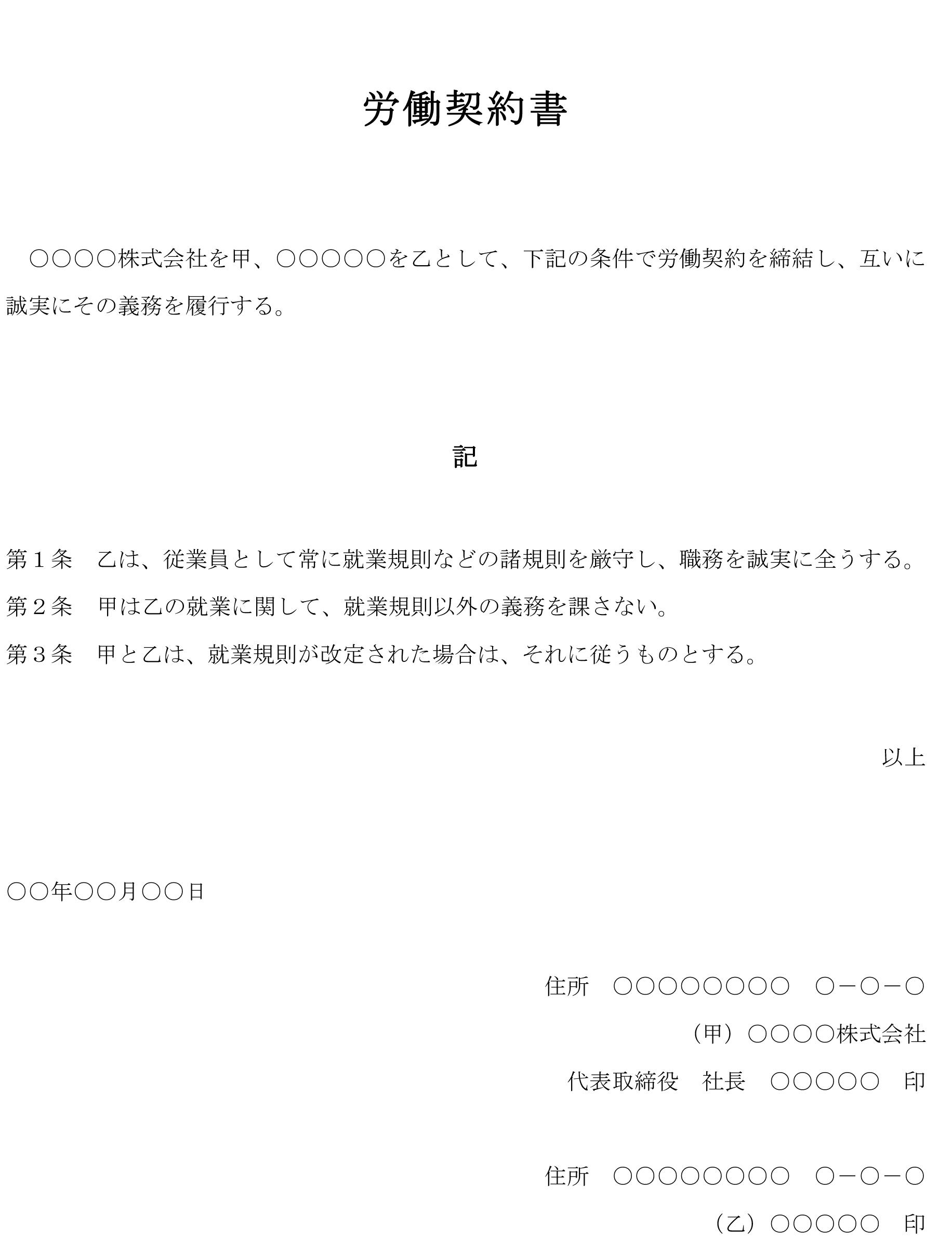 労働契約書03