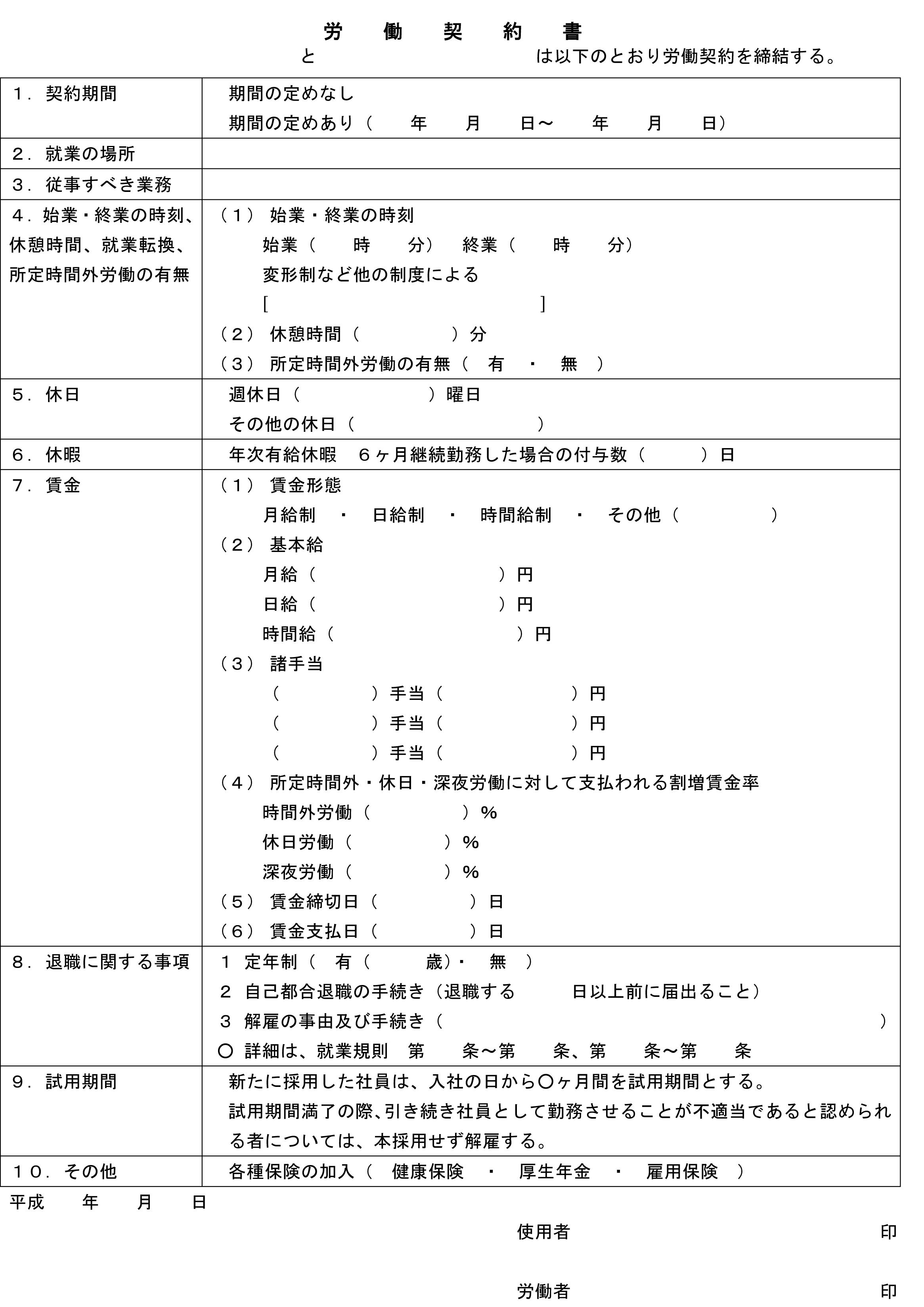 労働契約書04