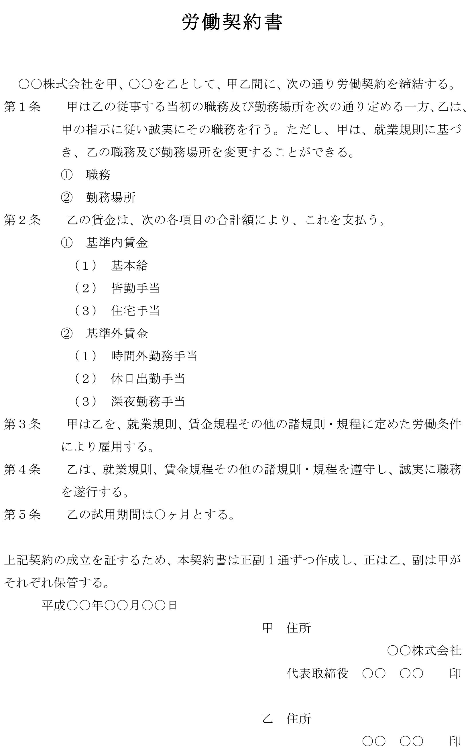 労働契約書05