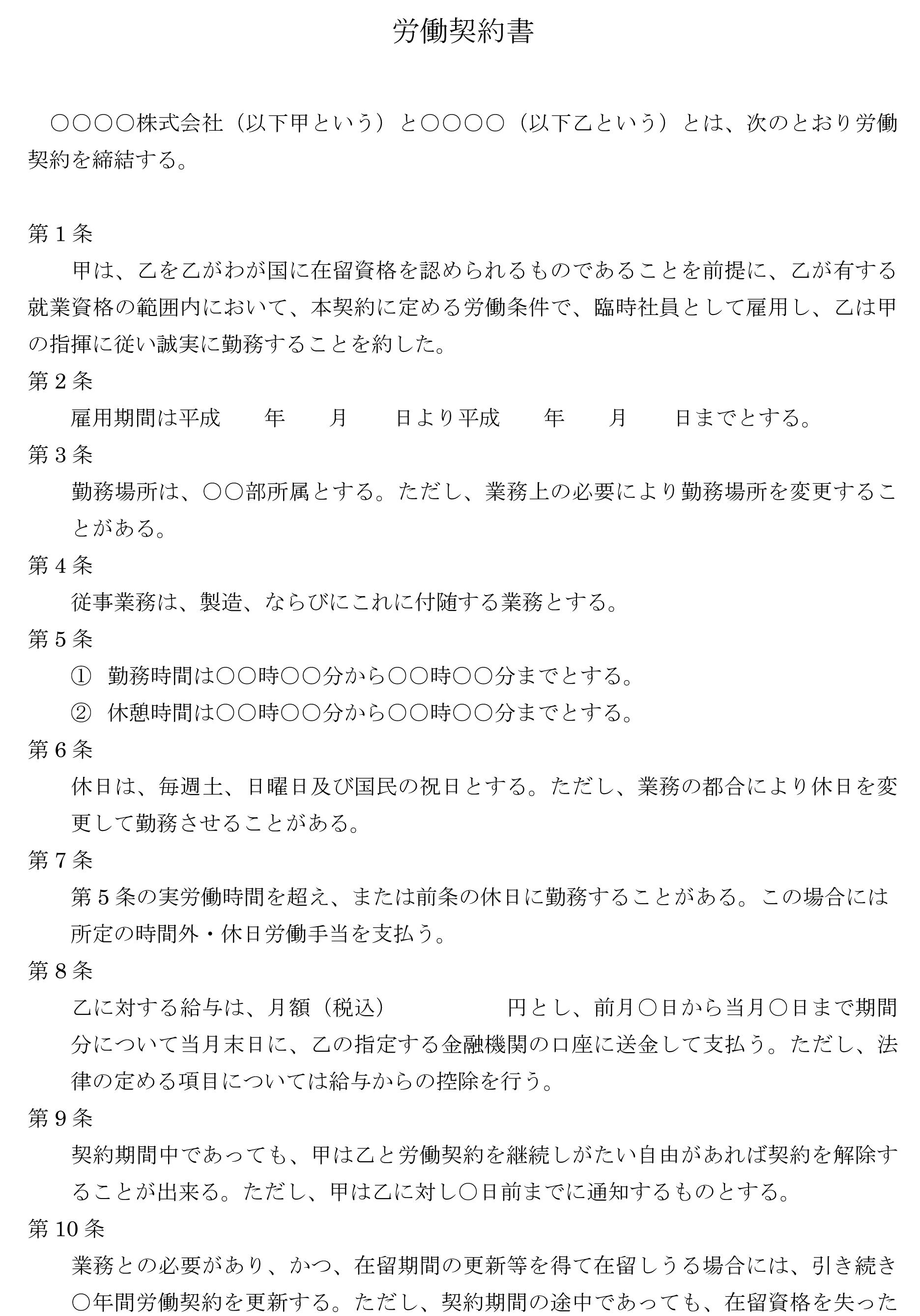 労働契約書06