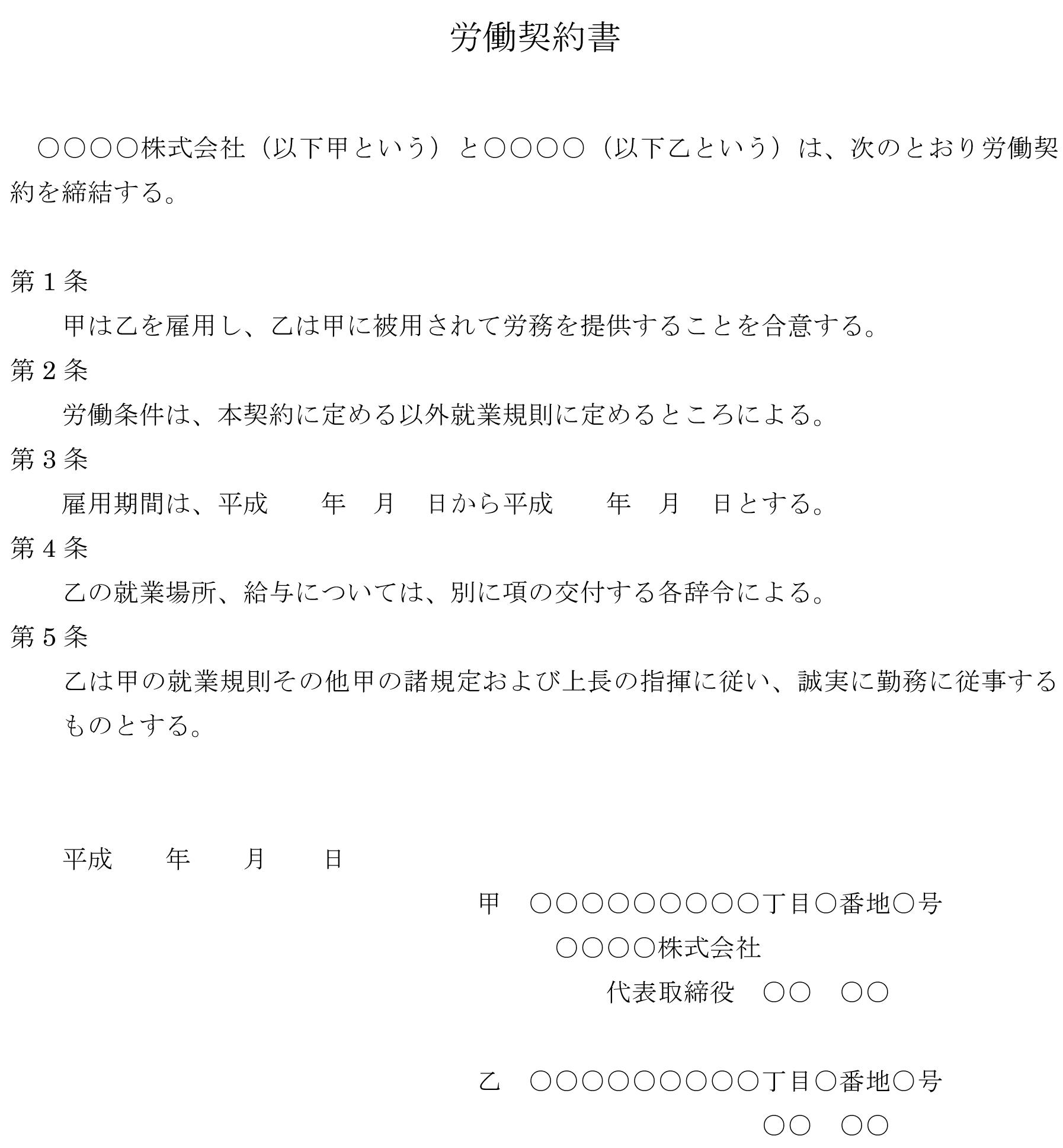 労働契約書07
