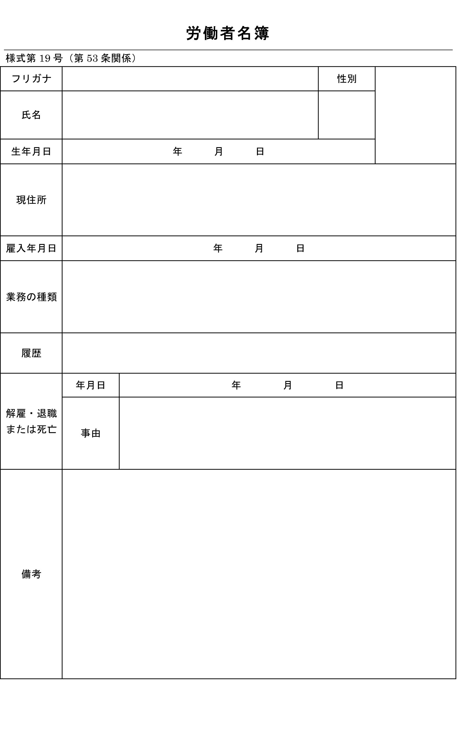 労働者名簿01