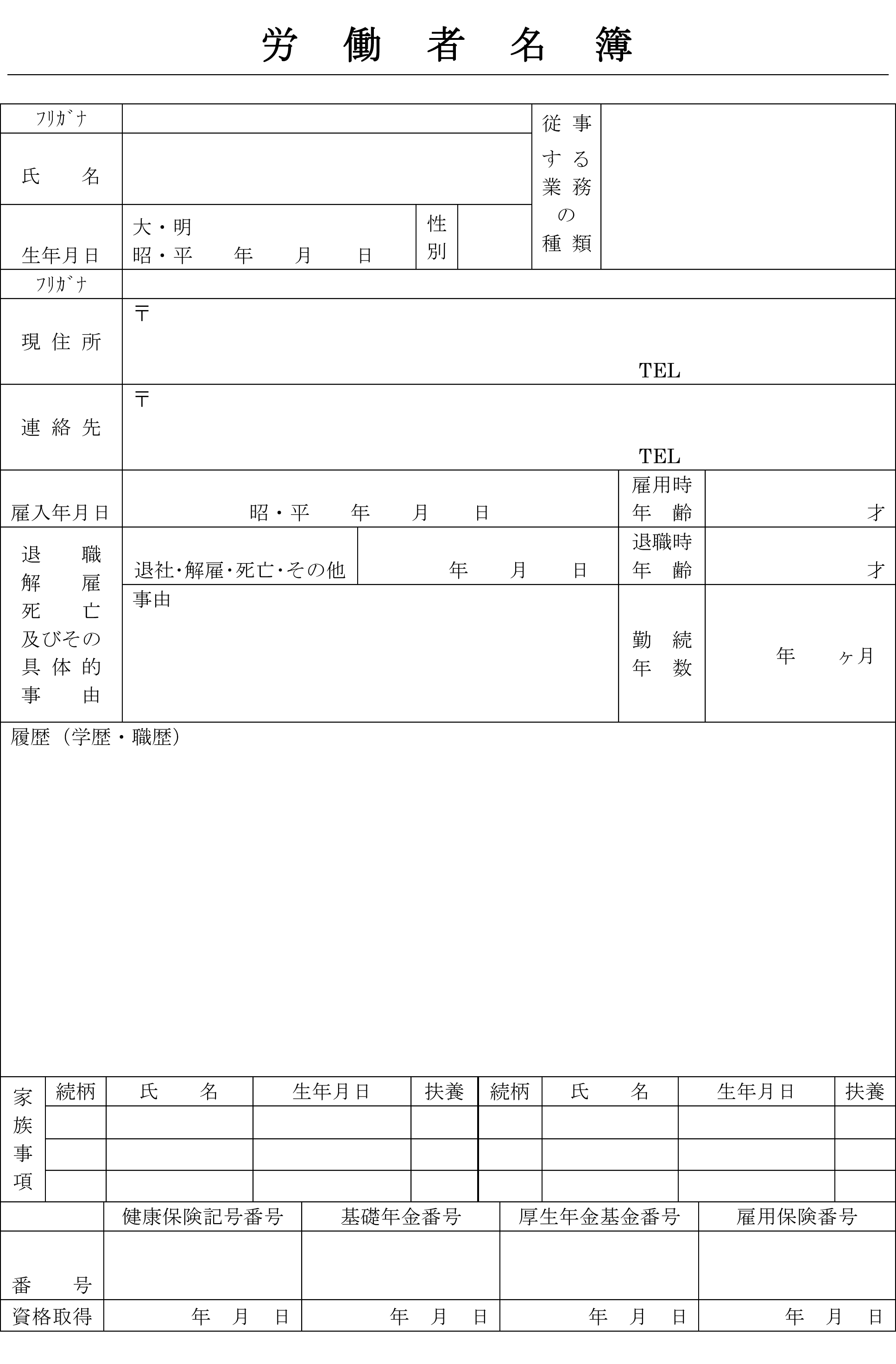労働者名簿03