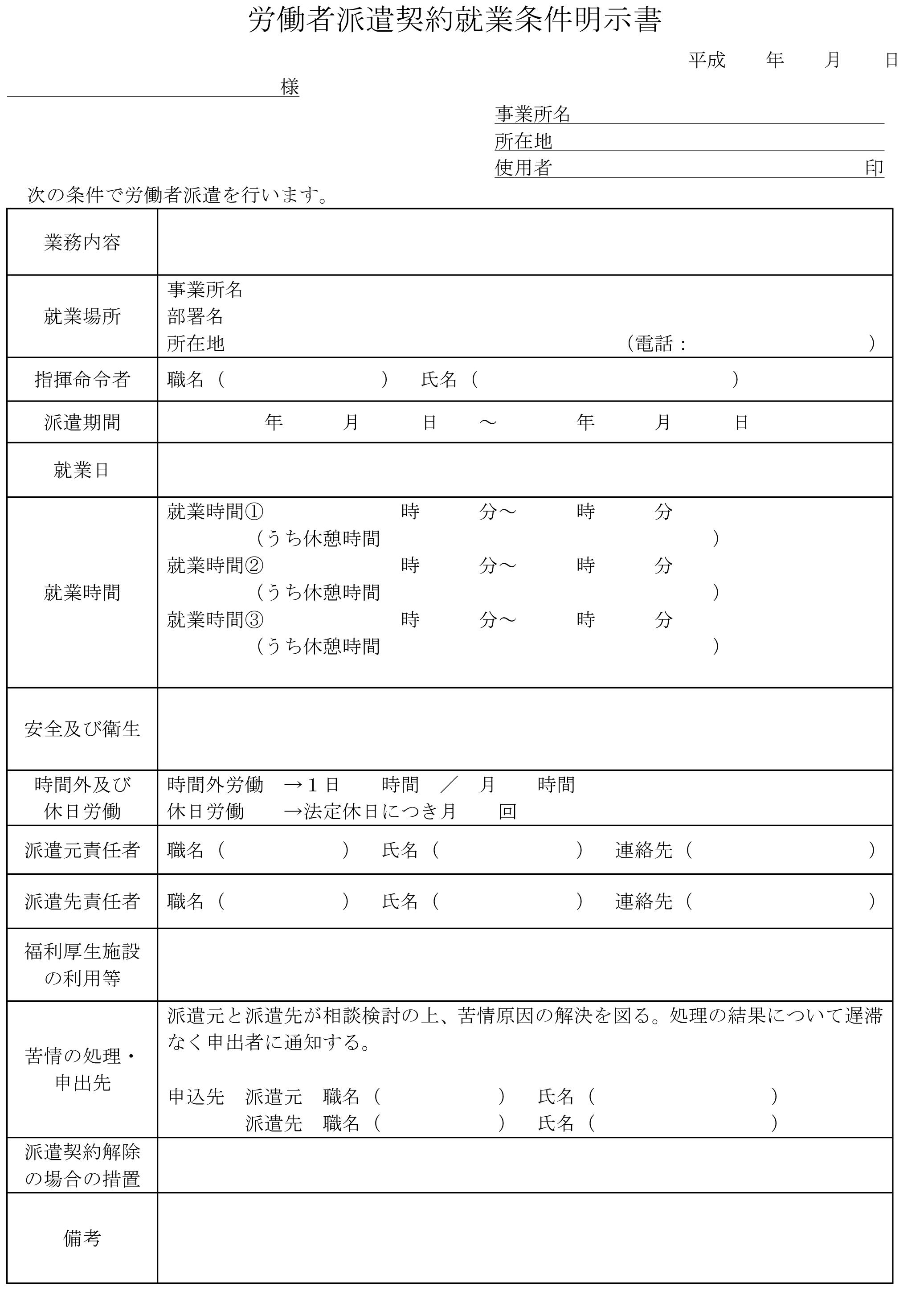 労働者派遣契約就業条件明示書