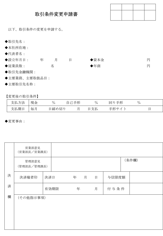 取引条件変更申請書(社内決済用)