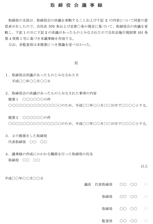 取締役会書面決議議事録 – テン...