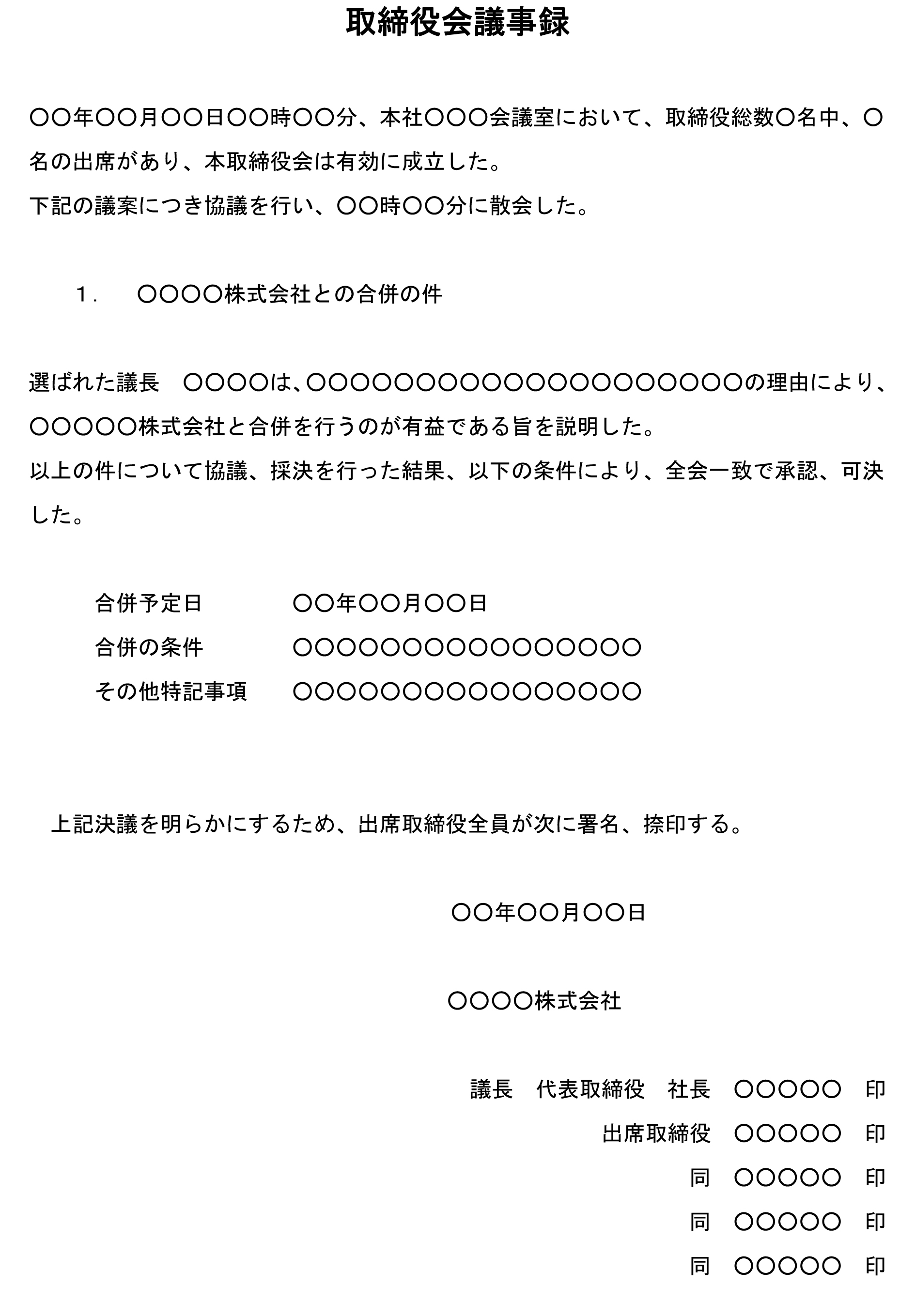 取締役会議事録(他社との合併)02