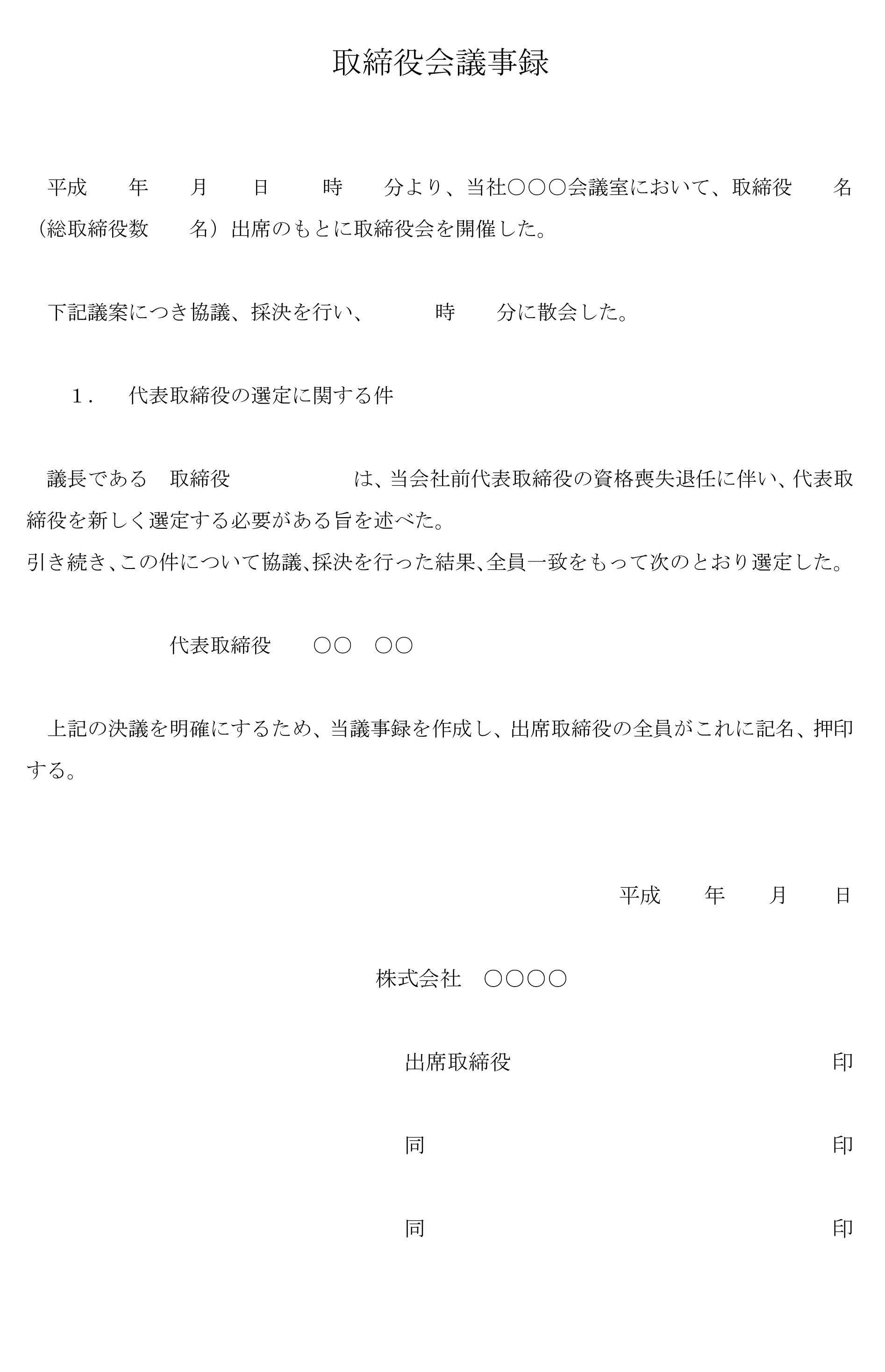 取締役会議事録(代表取締役の選定)01