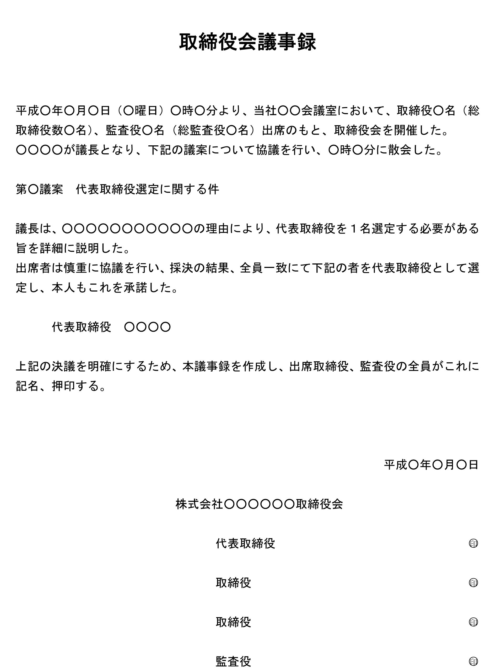 取締役会議事録(代表取締役の選定)02