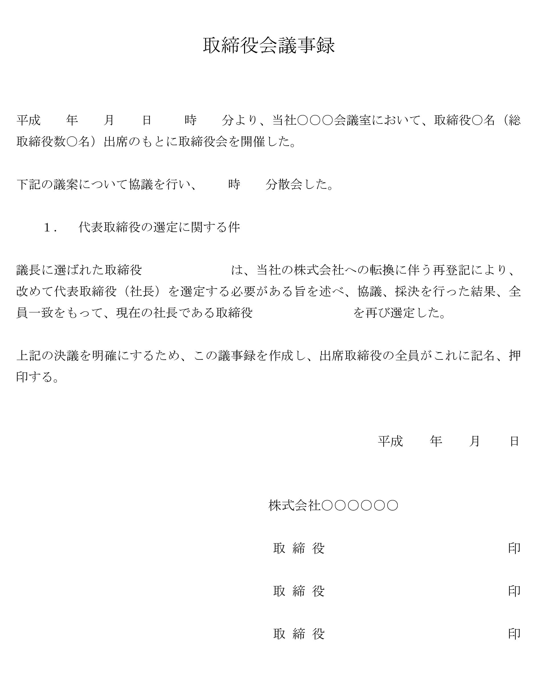 取締役会議事録(代表取締役の選定)03