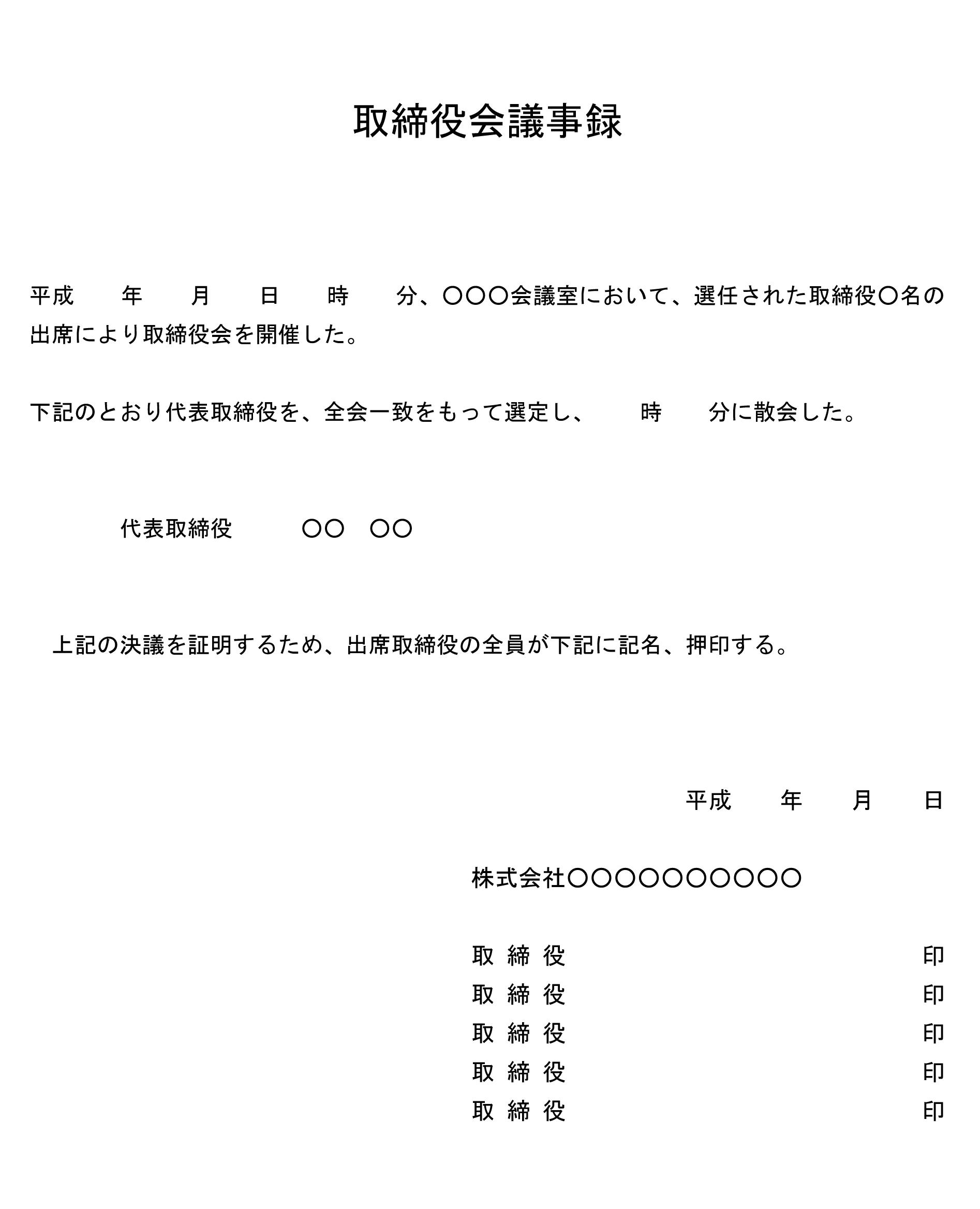 取締役会議事録(代表取締役選任)