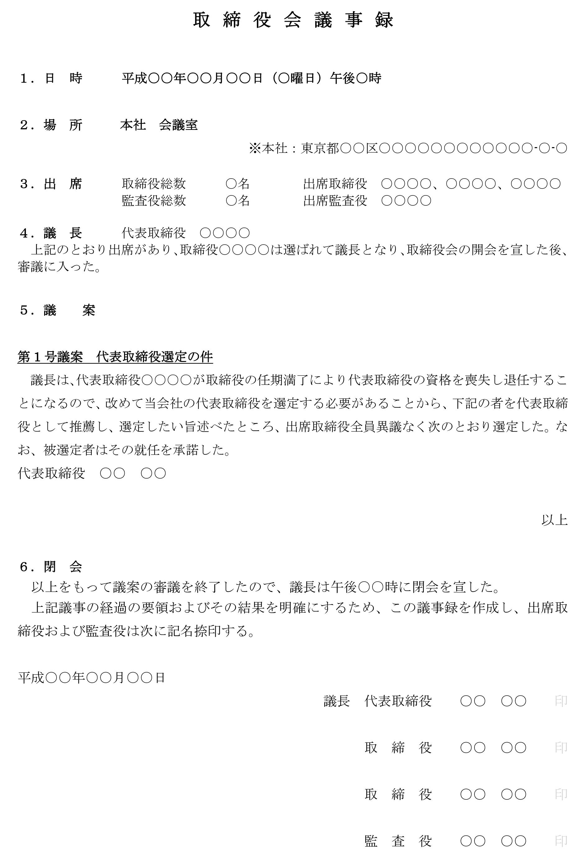 取締役会議事録(代表取締役選定)