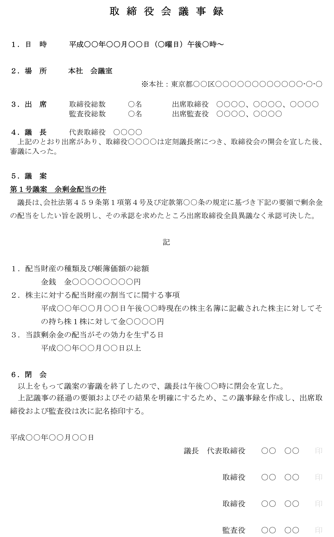 取締役会議事録(余剰金配当)