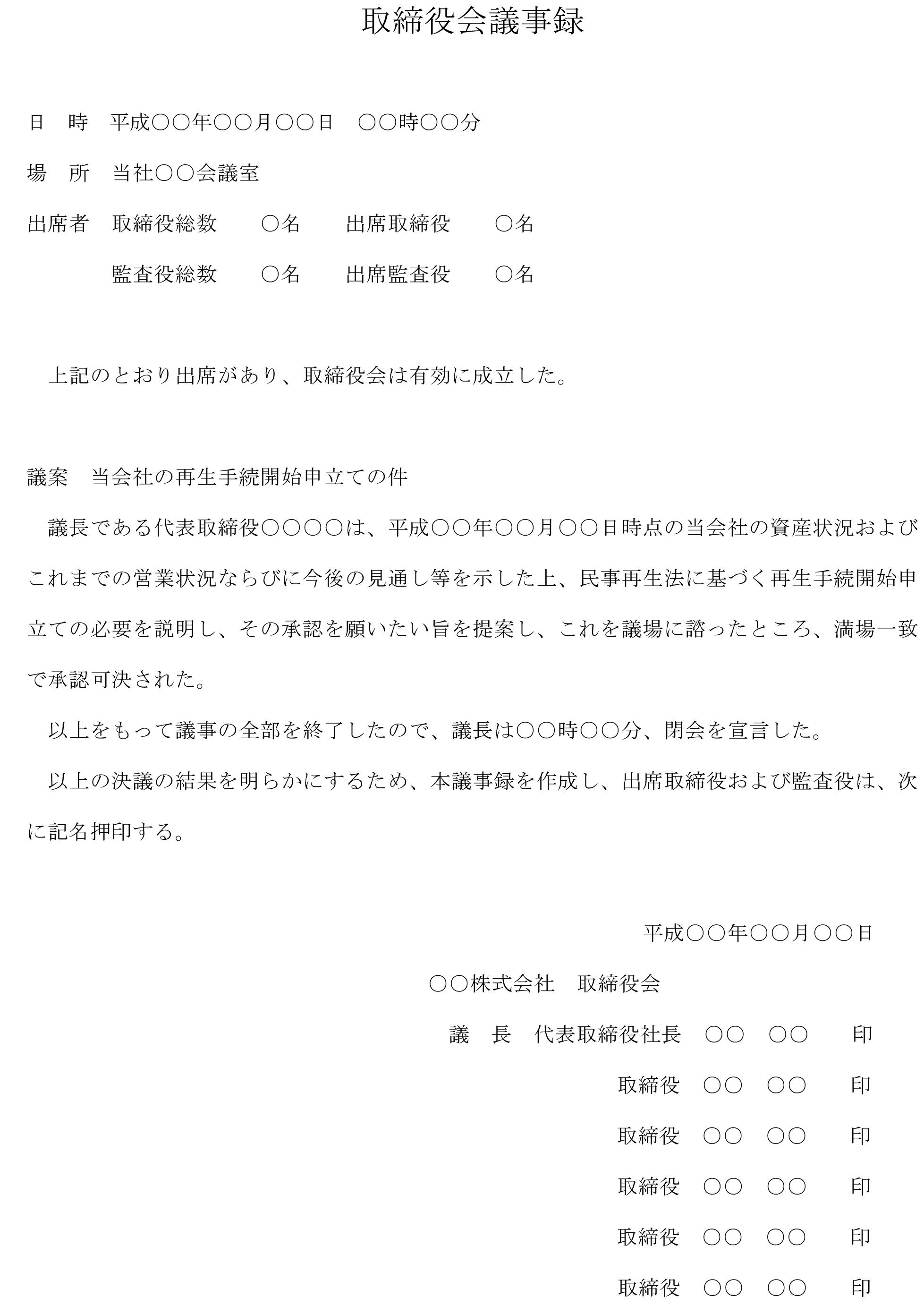 取締役会議事録(再生手続開始の申立)